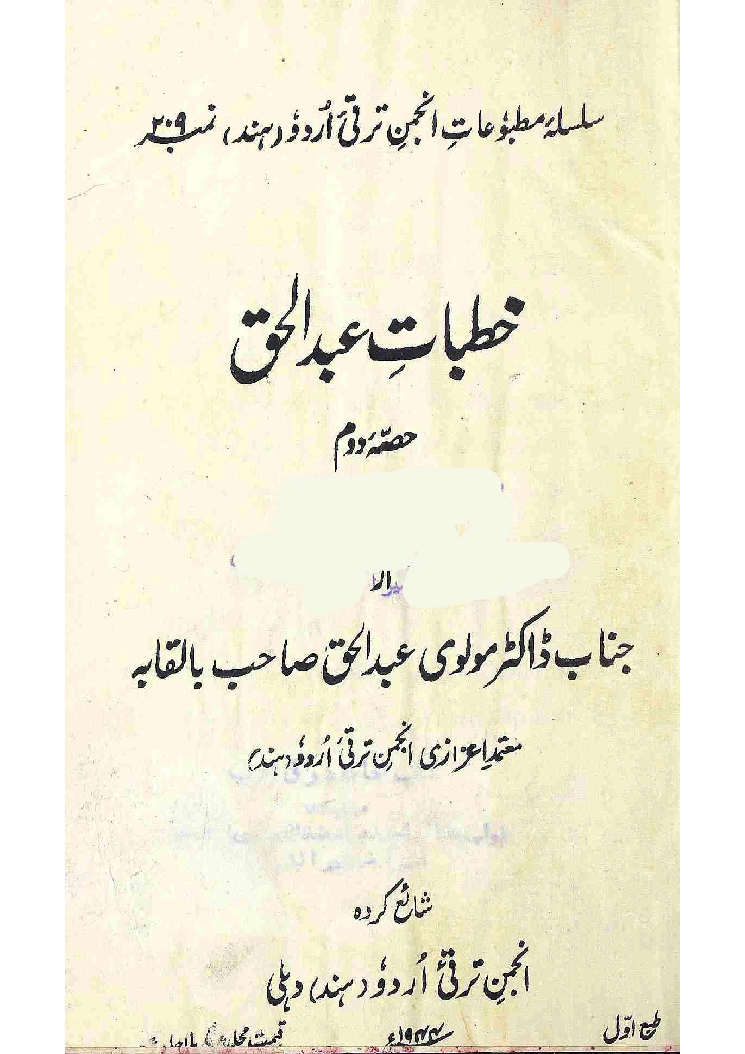 Khutbat-e-Abdul Haq     Part-002