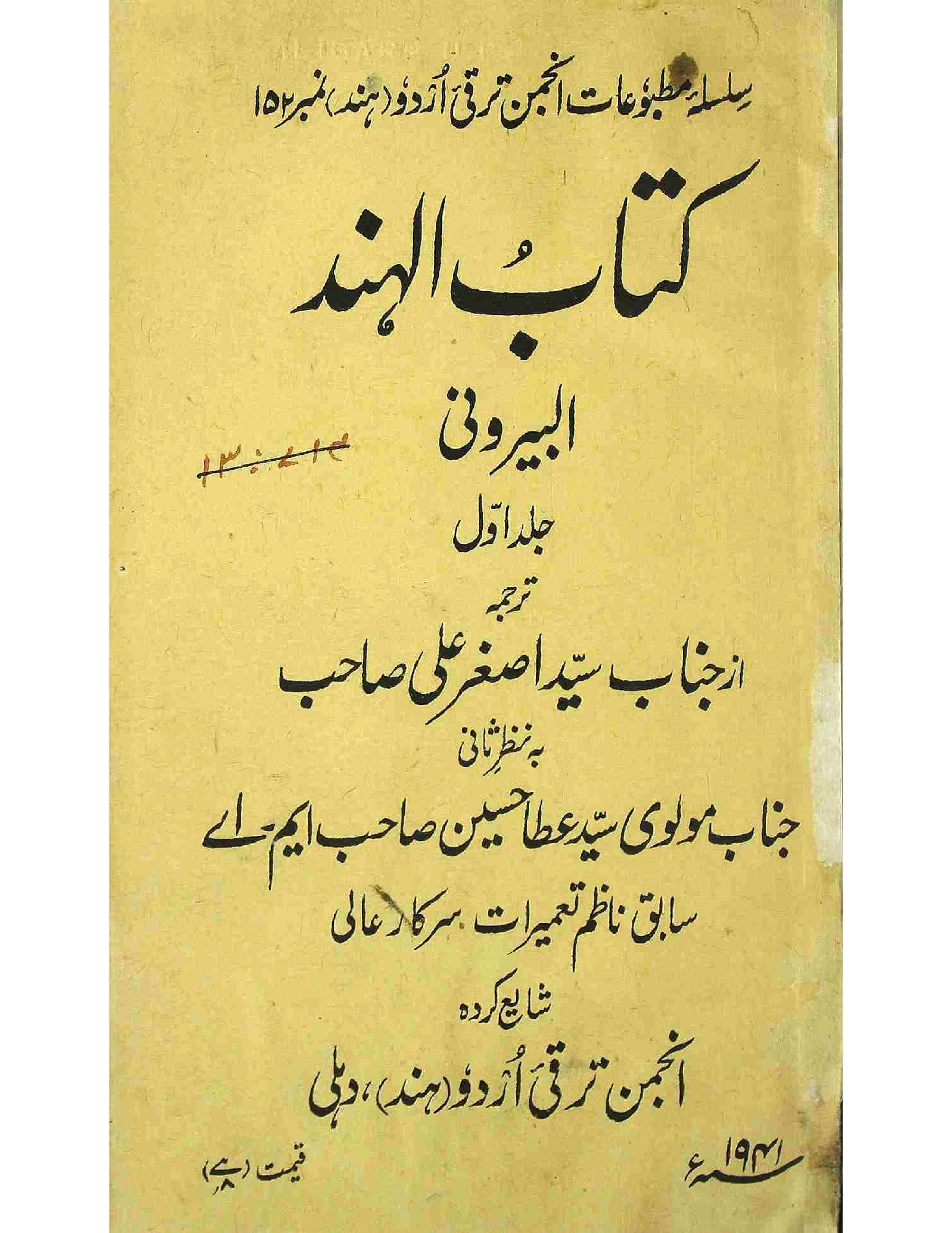 Kitabul Hind Al-Bairuni     Volume-001