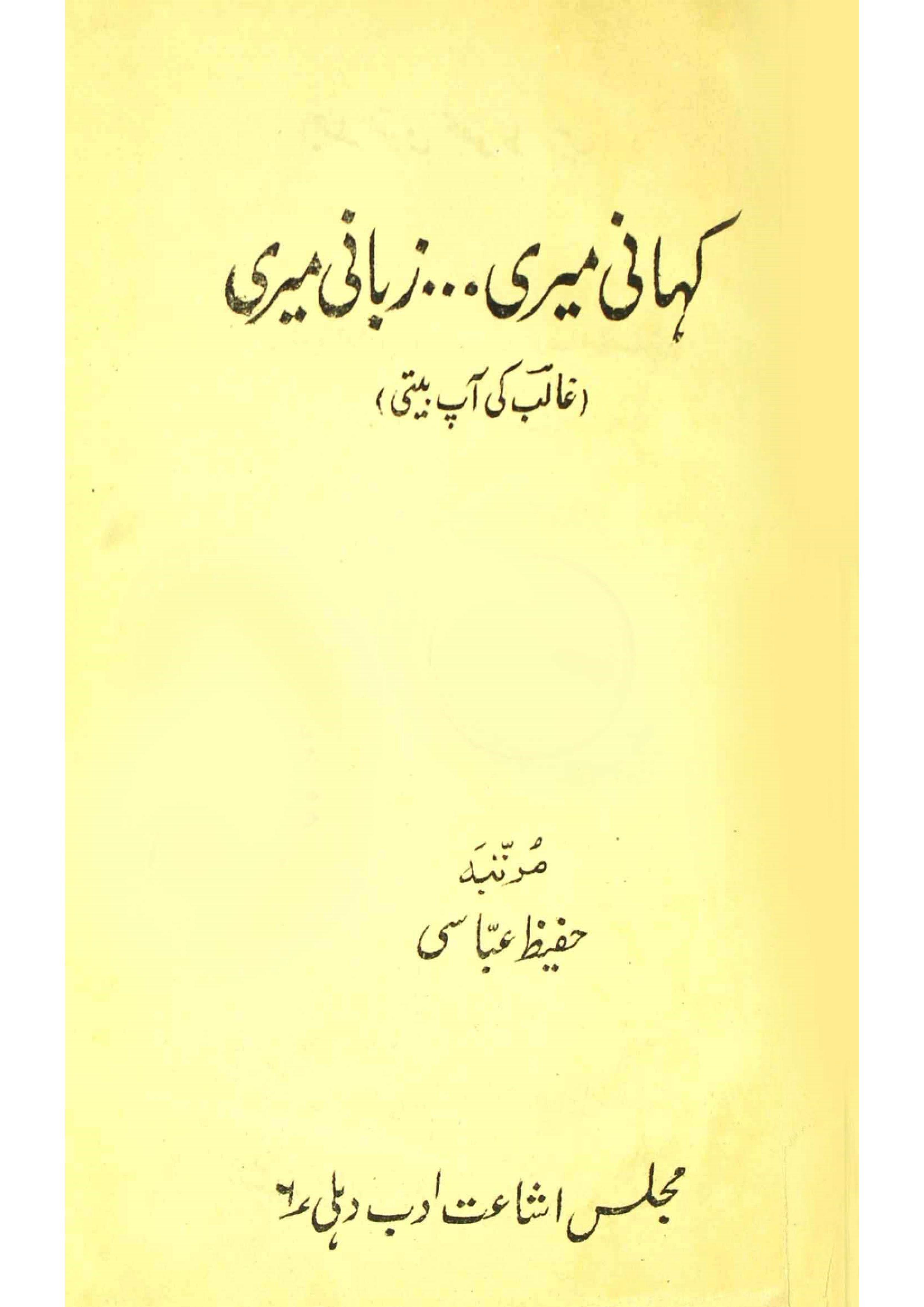 Kahani Meri Zabani Meri     Ghalib Ki aapbiti