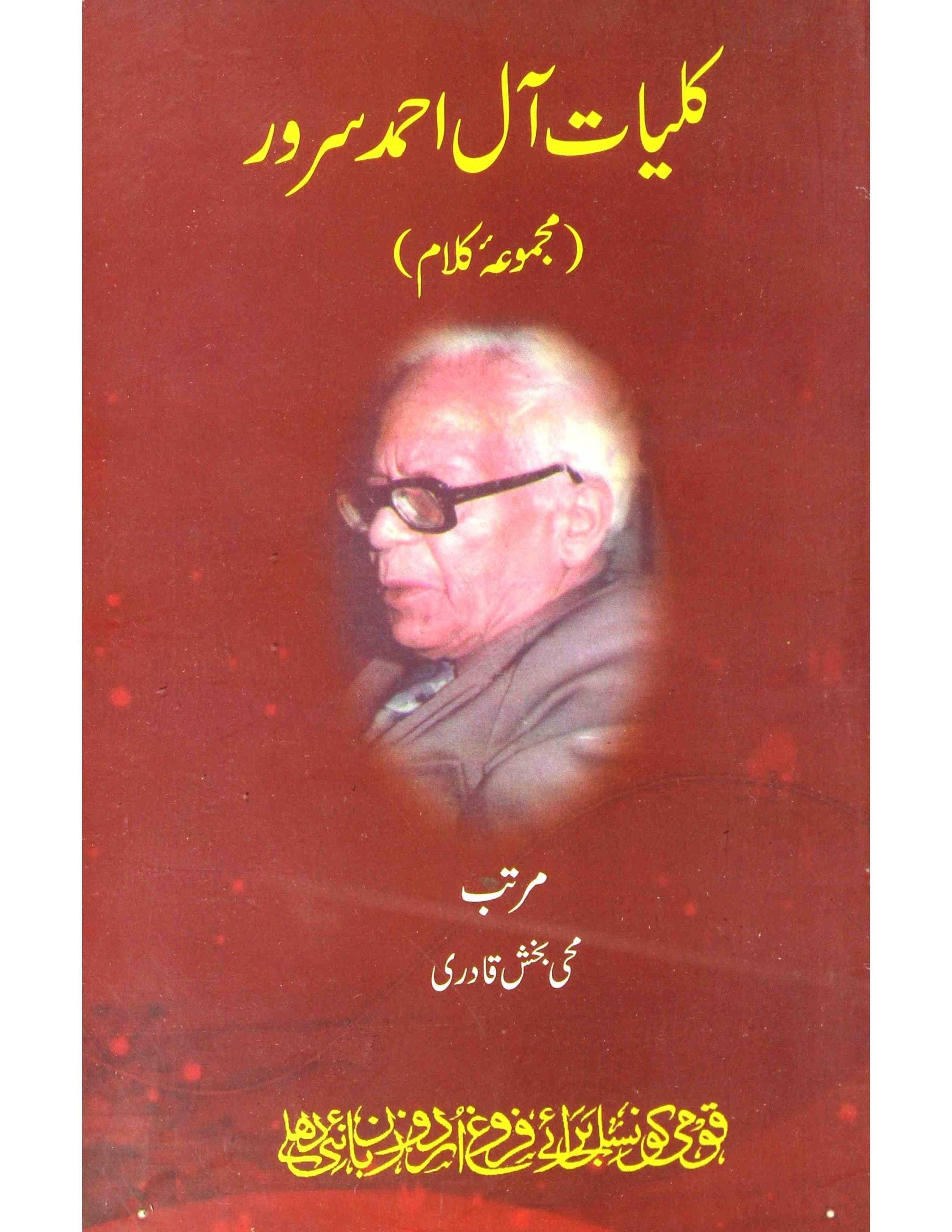 Kulliyat-e-Al-Ahmed Suroor