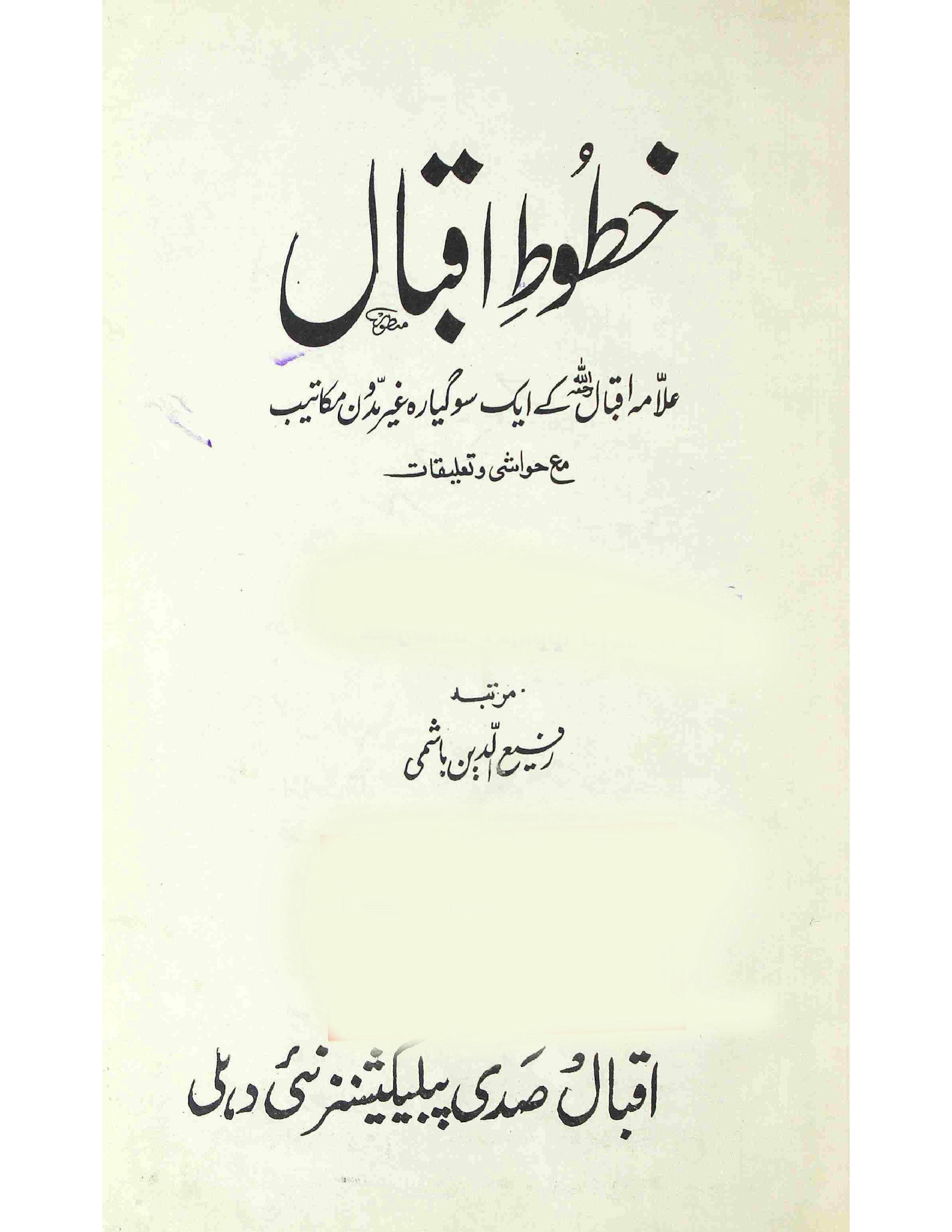 Khutoot-e-Iqbal