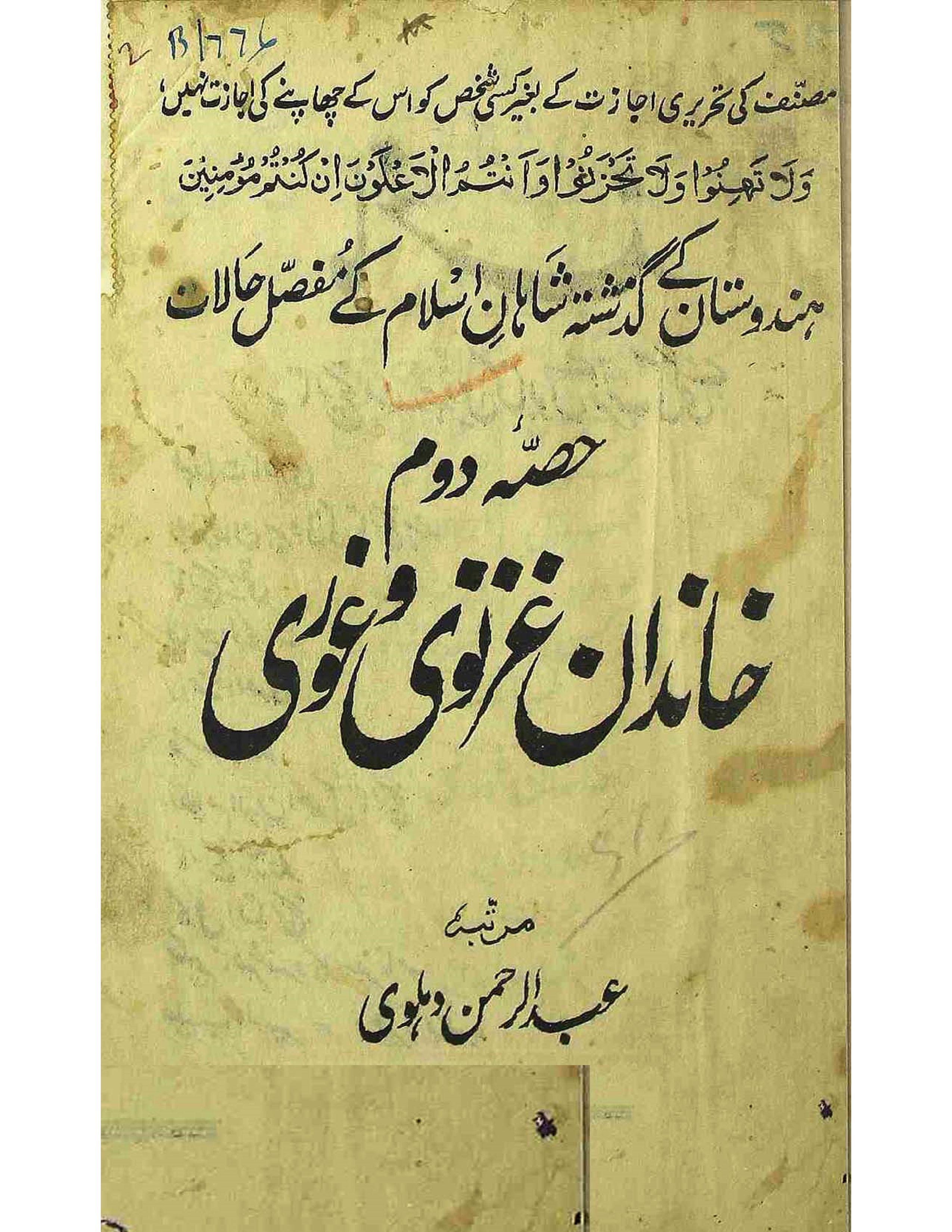 Khandan-e-Ghaznawi-o-Ghauri     Part-002