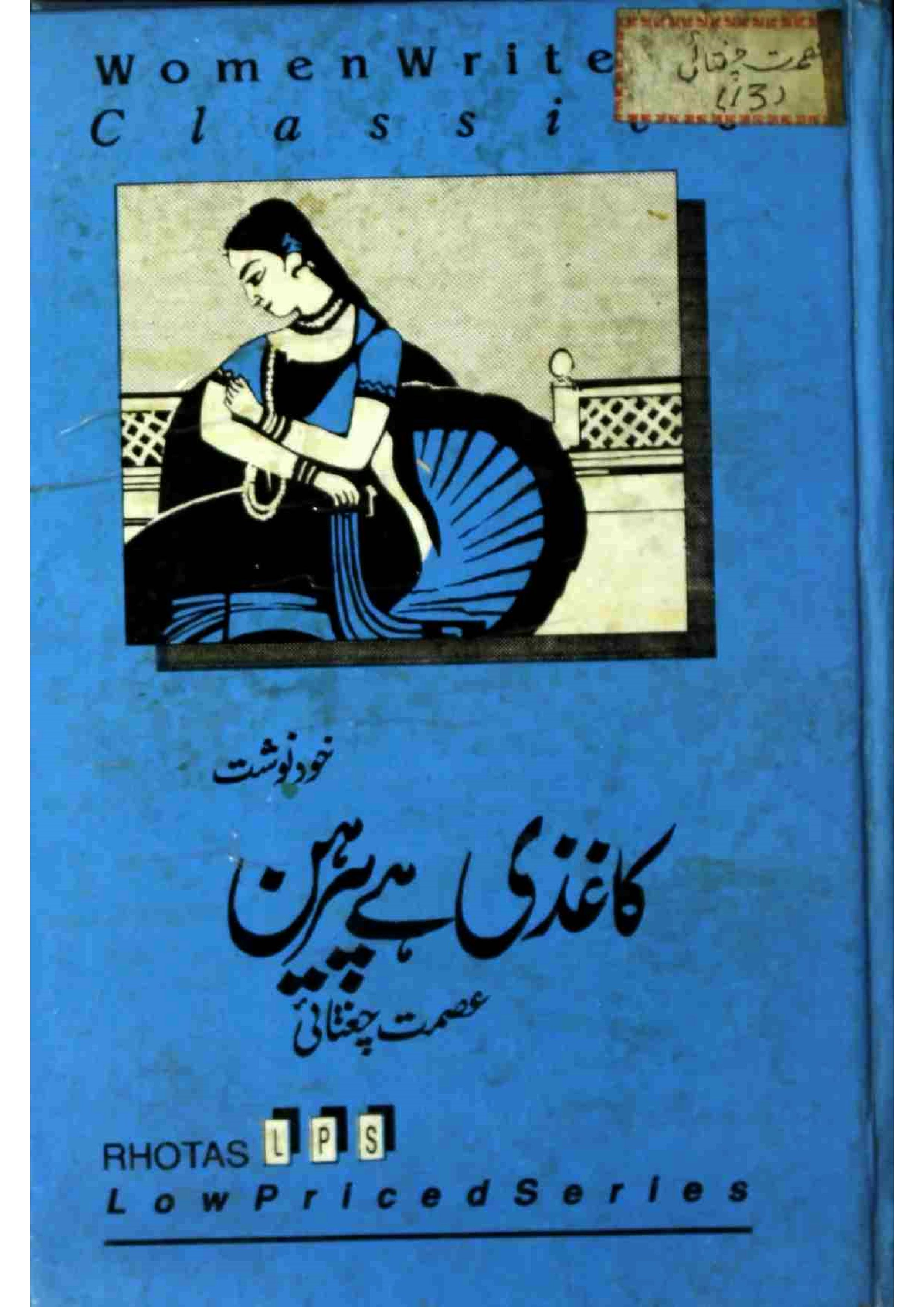 Kaghzi Hai Pairahan