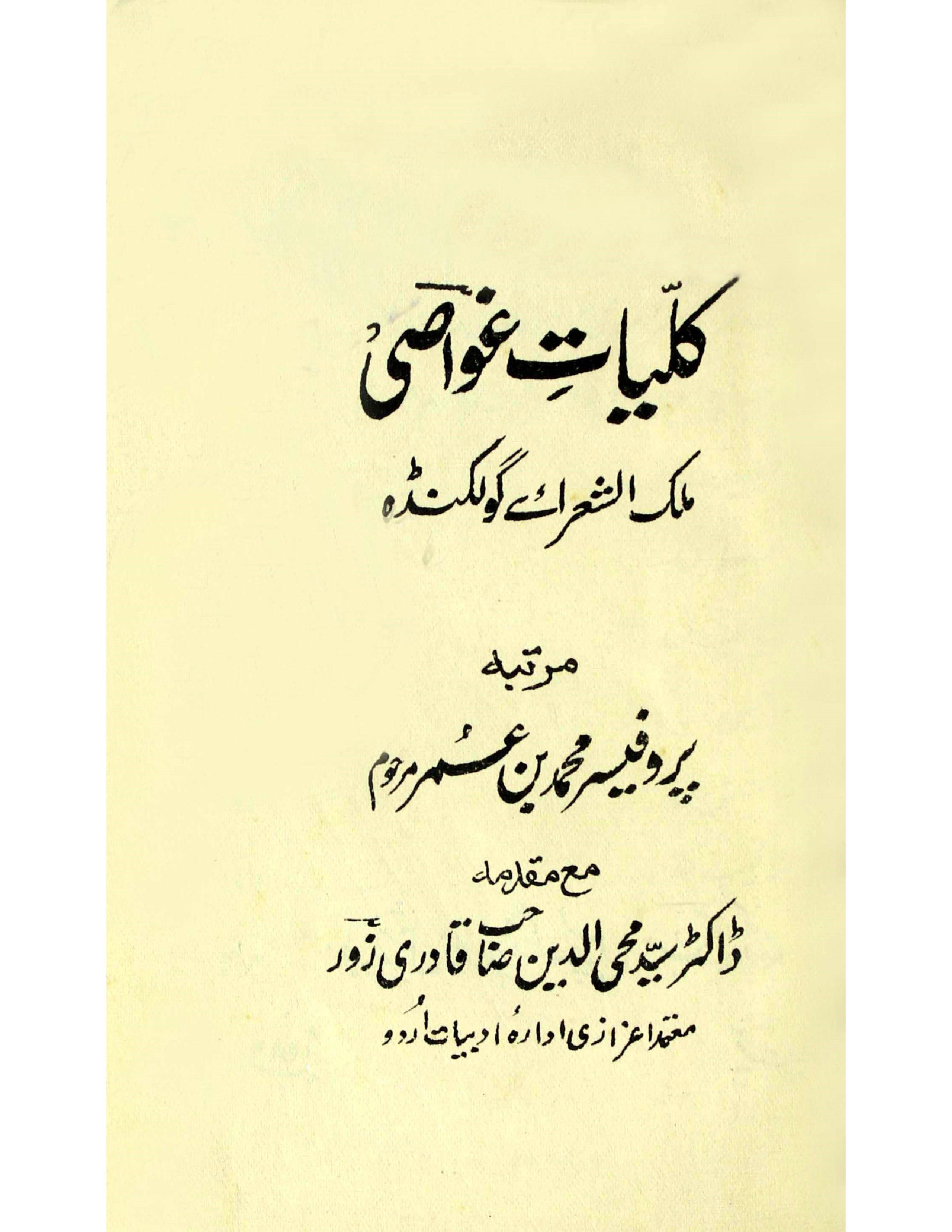 Kulliyat-e-Ghawwasi