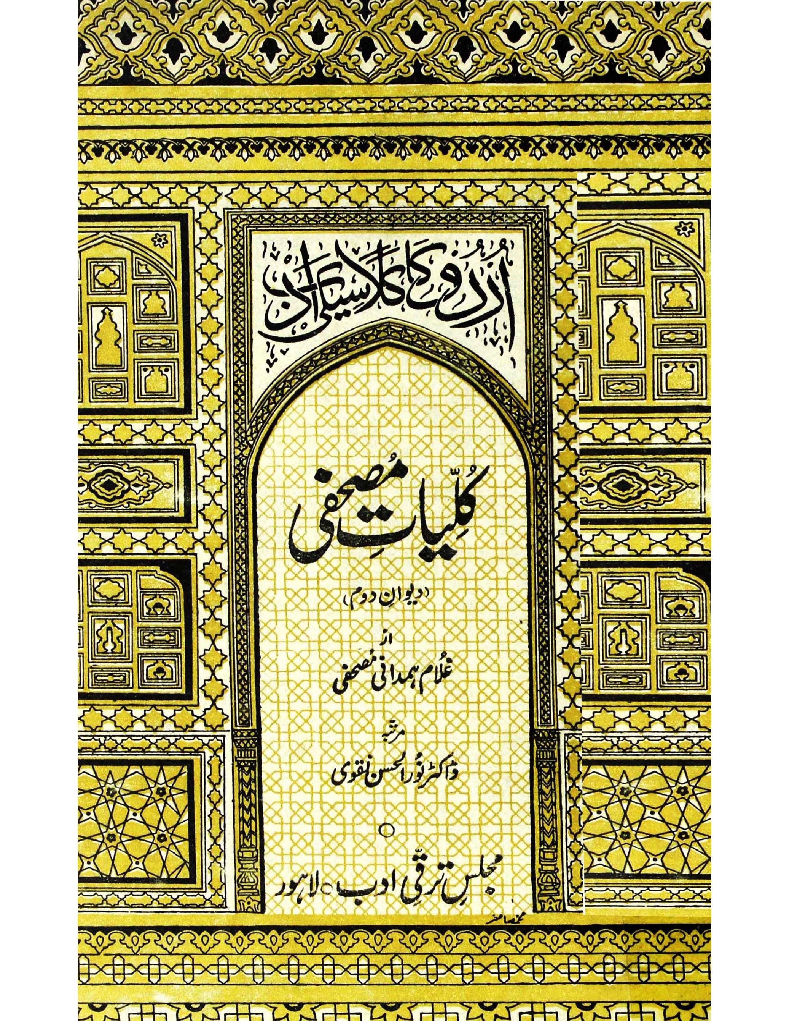 Kulliyat-e-Mushafi     Deewan-e-Daum