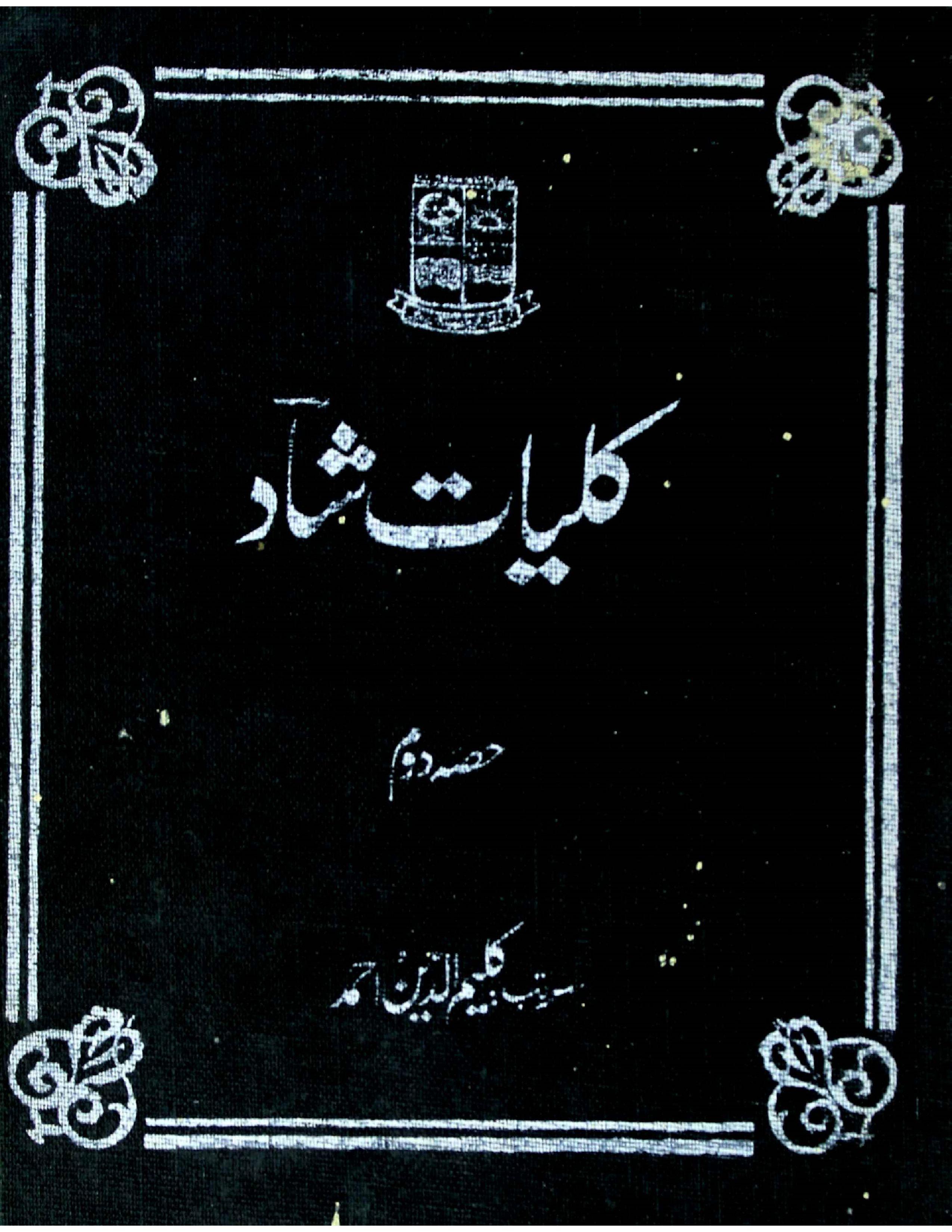 Kulliyat-e-Shad     Part-002