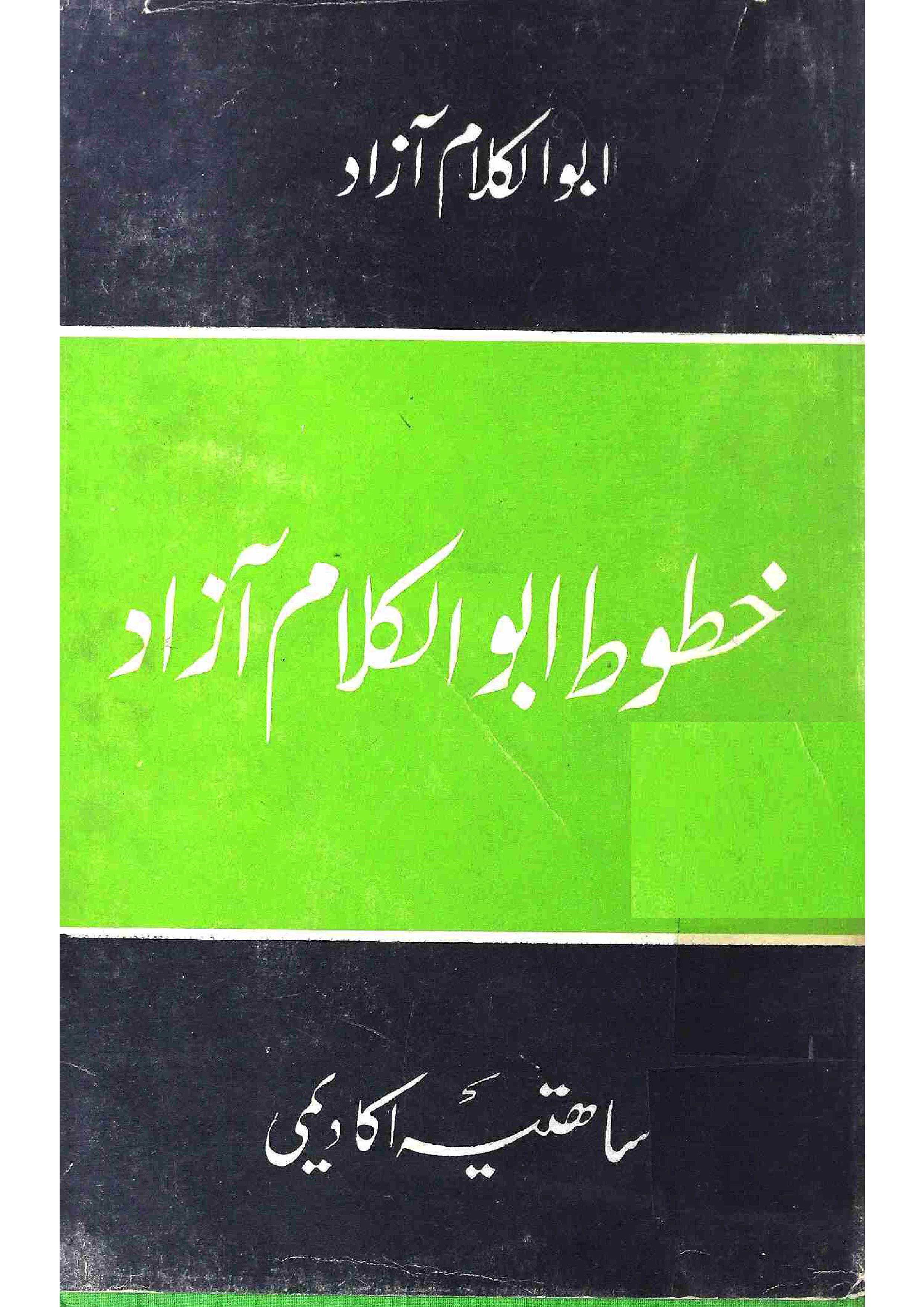 Khutoot-e-Abul Kalam Azad     Volume-002