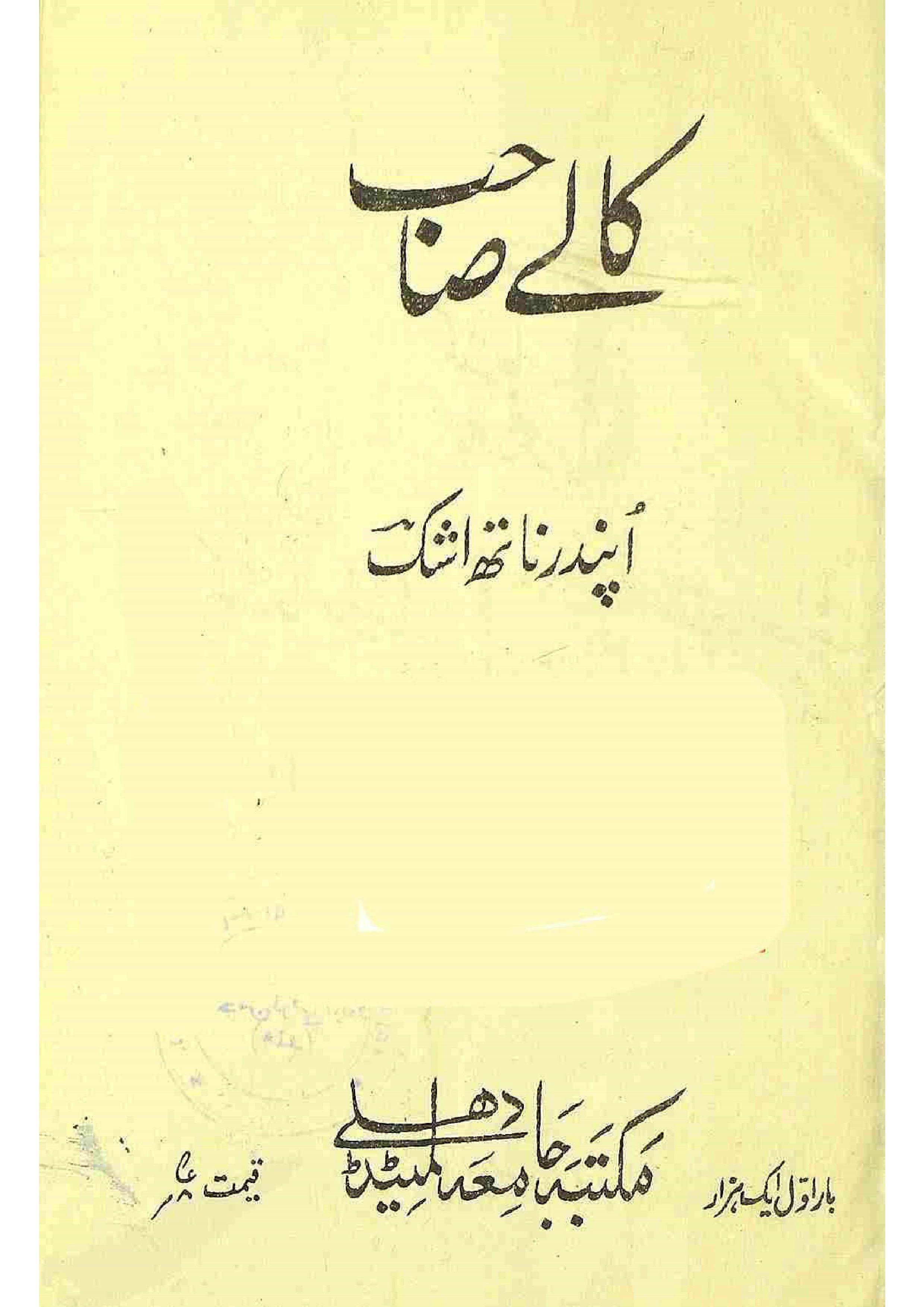 Kale Sahab