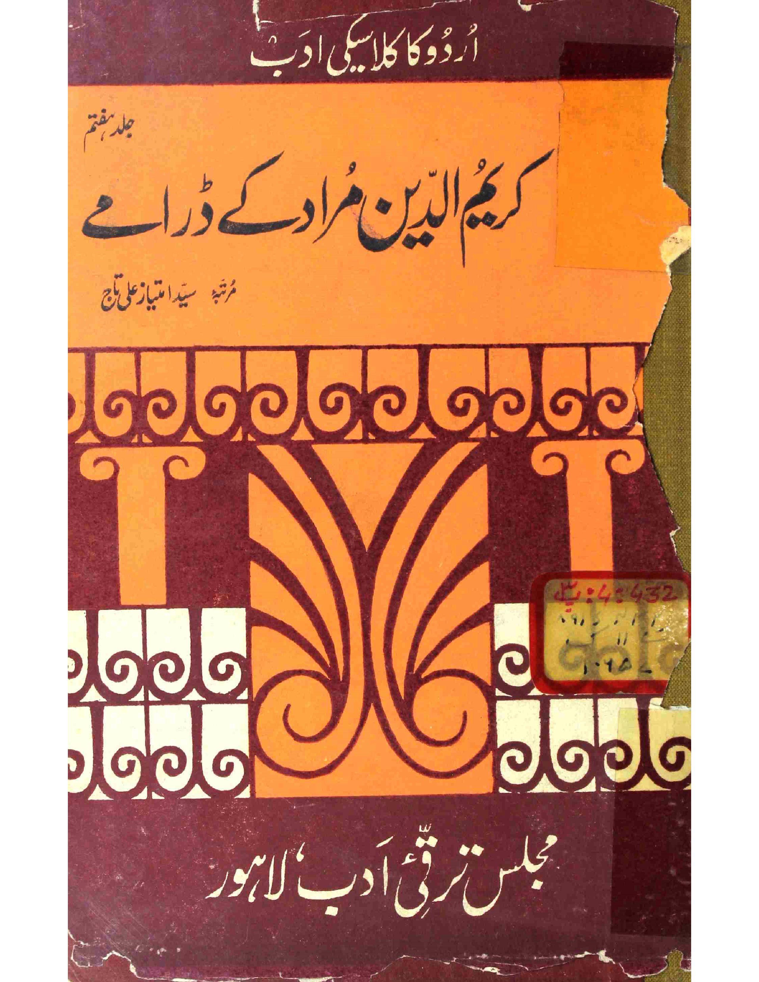 Karimuddin Murad Ke Drame     Volume-007