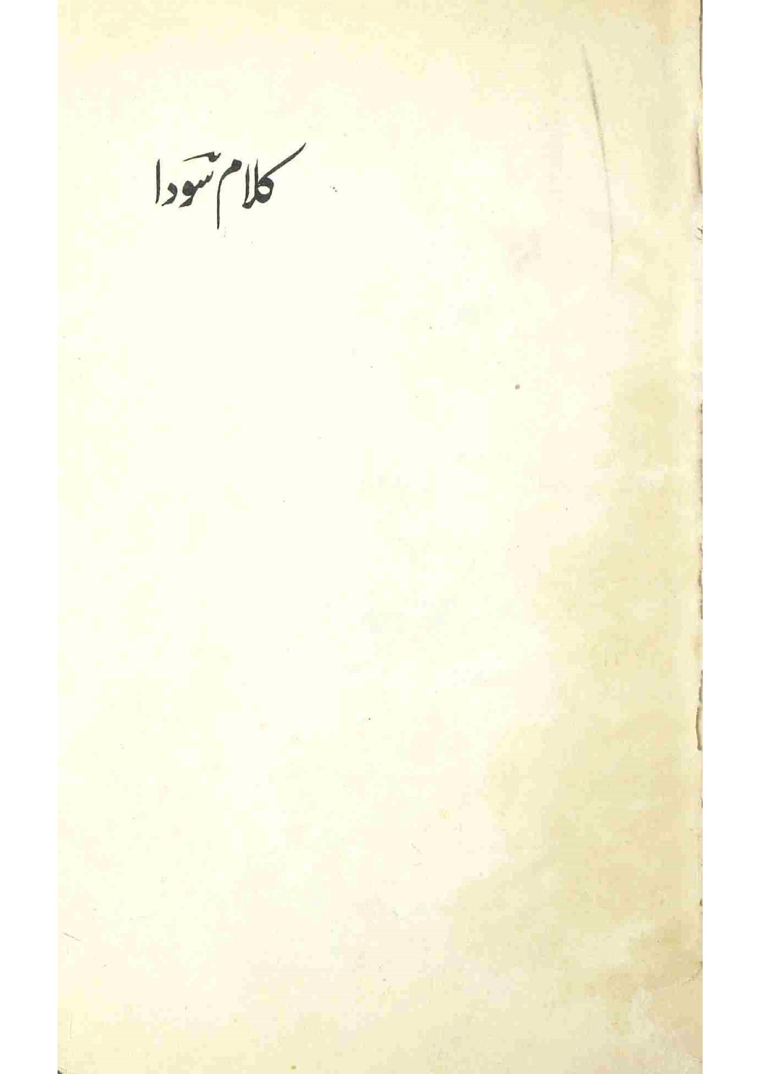 Kalam-e-Sauda