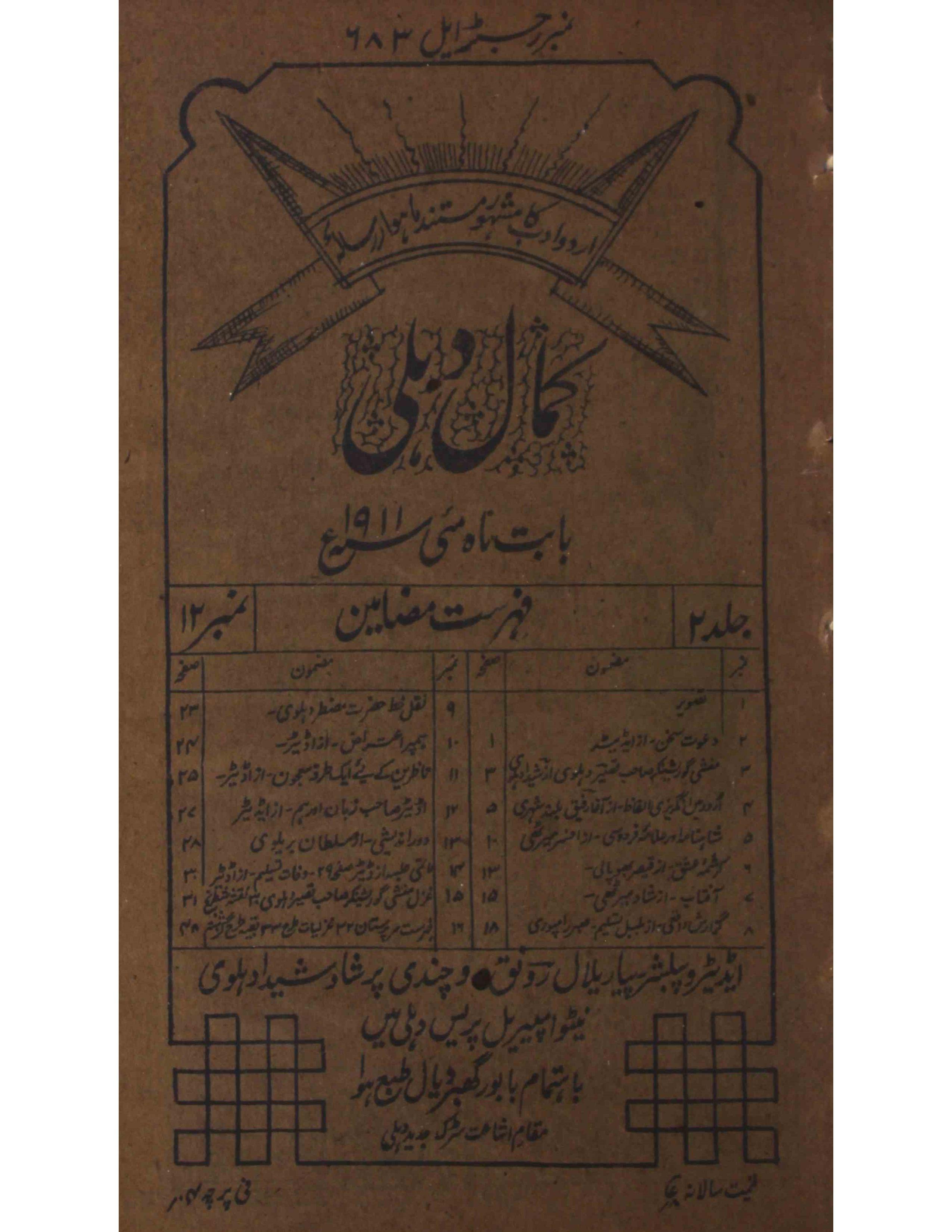 Kamal-e-Dehli     Shumara Number-012