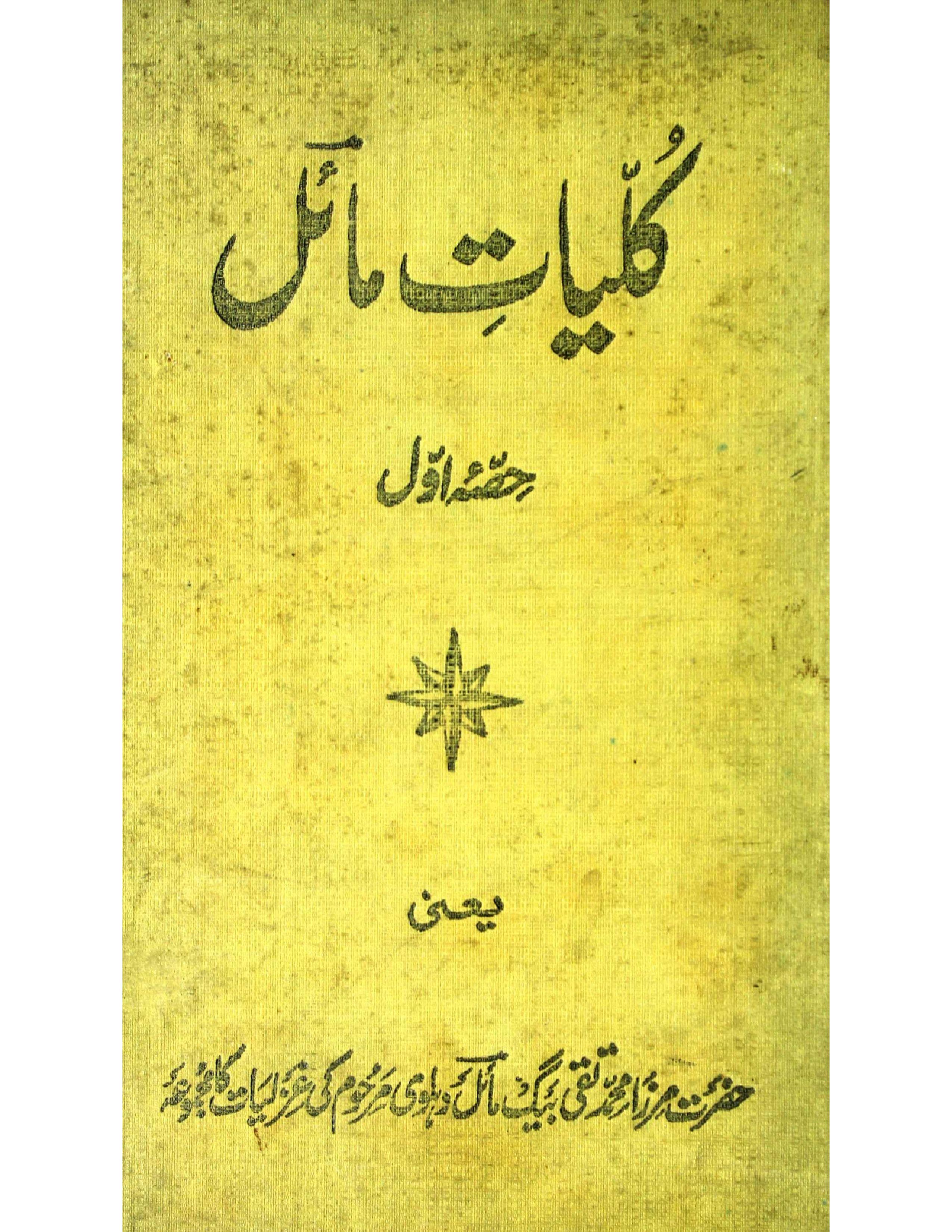 Kulliyat-e-Mayel     Part-001