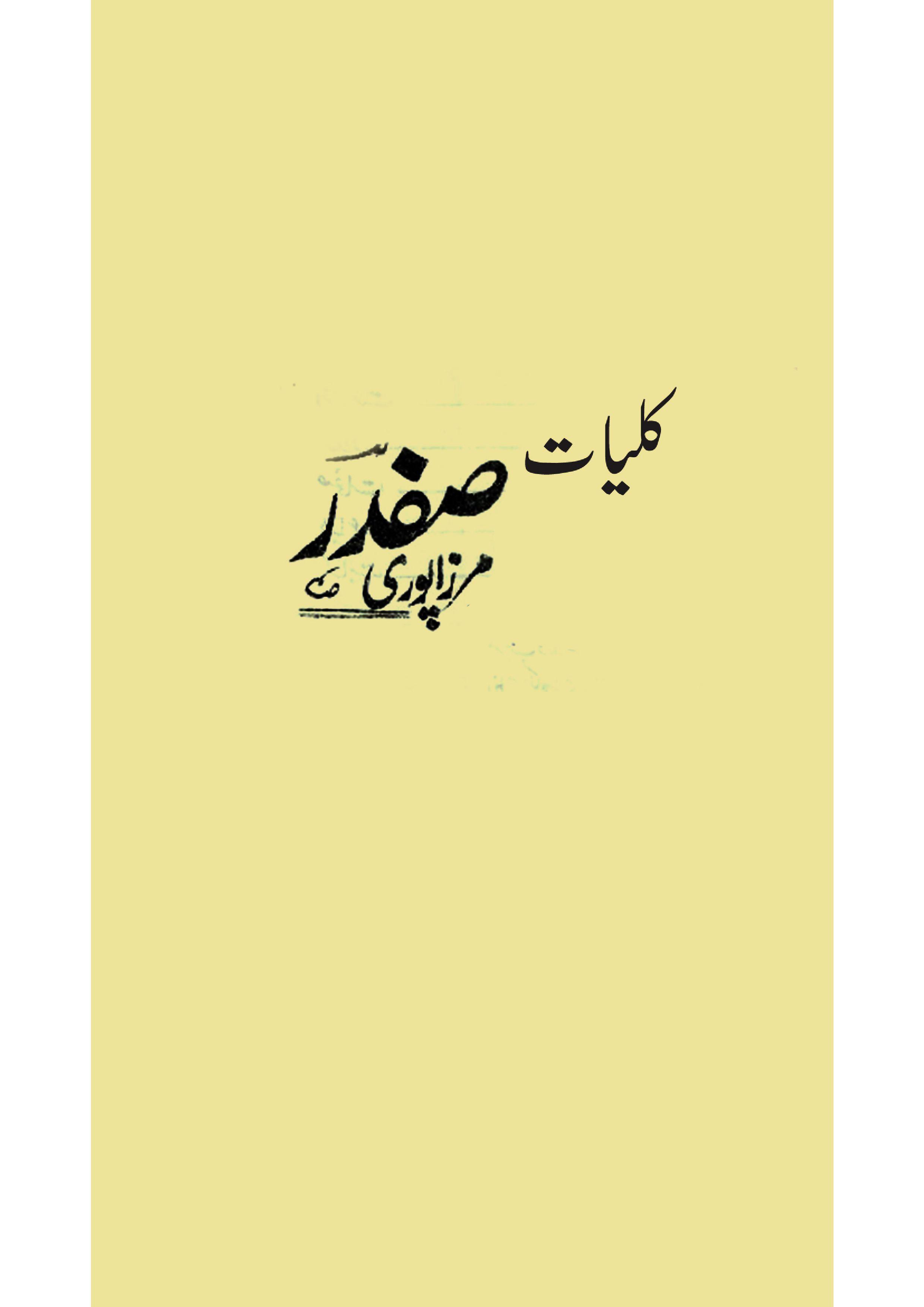 Kulliyat-e-Safdar     Nigaristan-e-Ulfat
