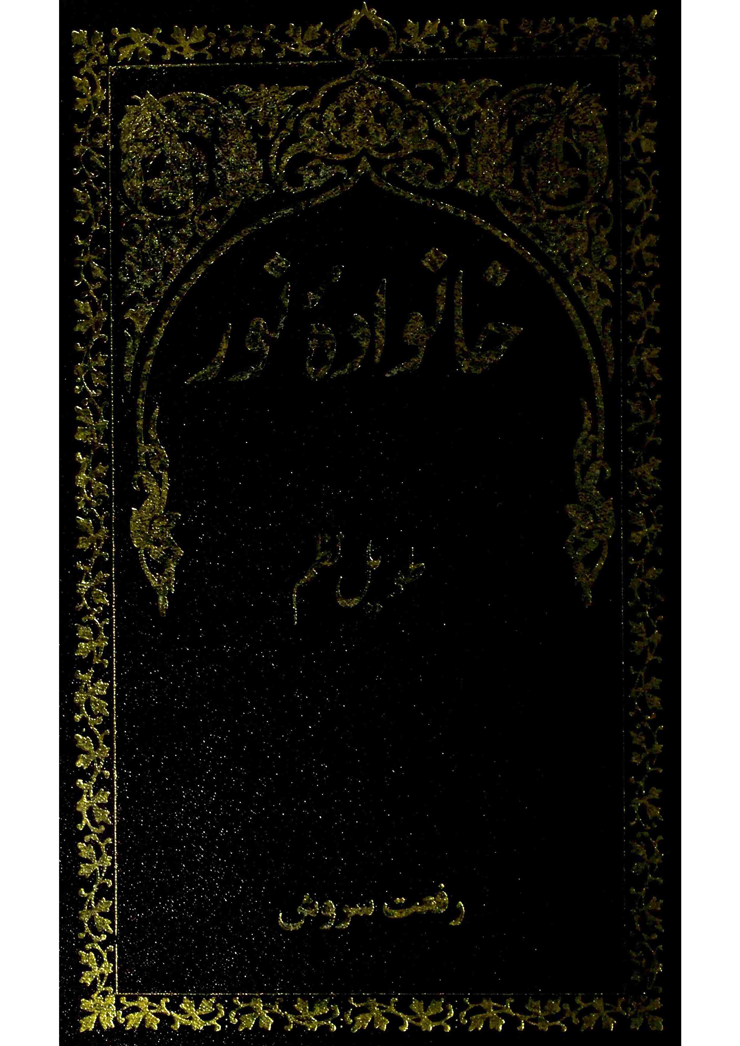 Khanooda-e-Noor