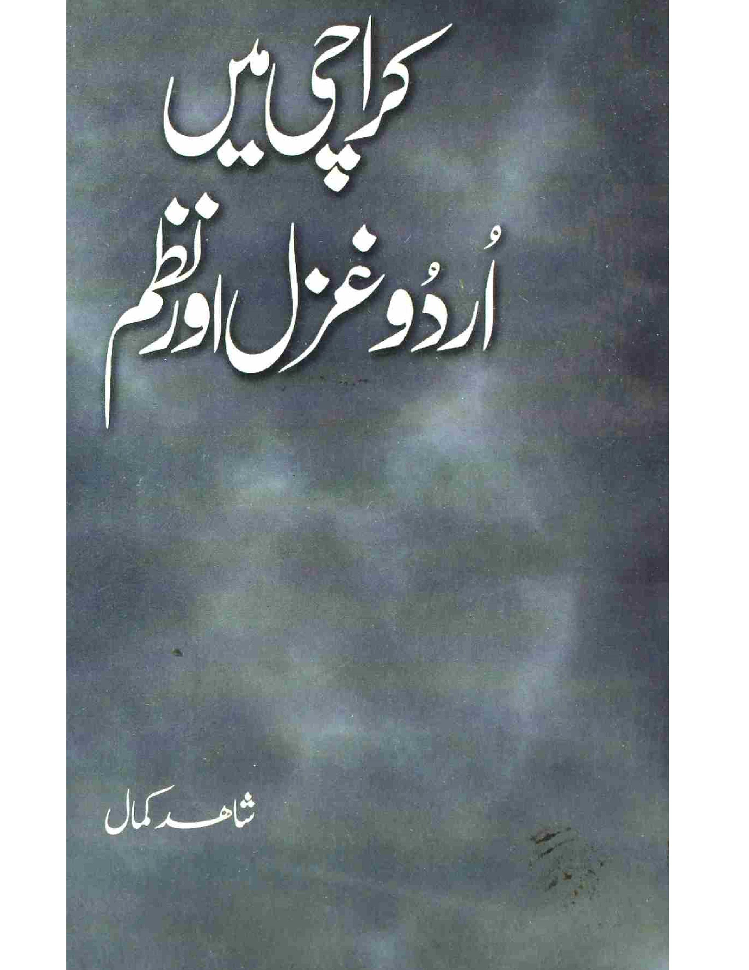 Karachi Mein Urdu Ghazal Aur Nazm