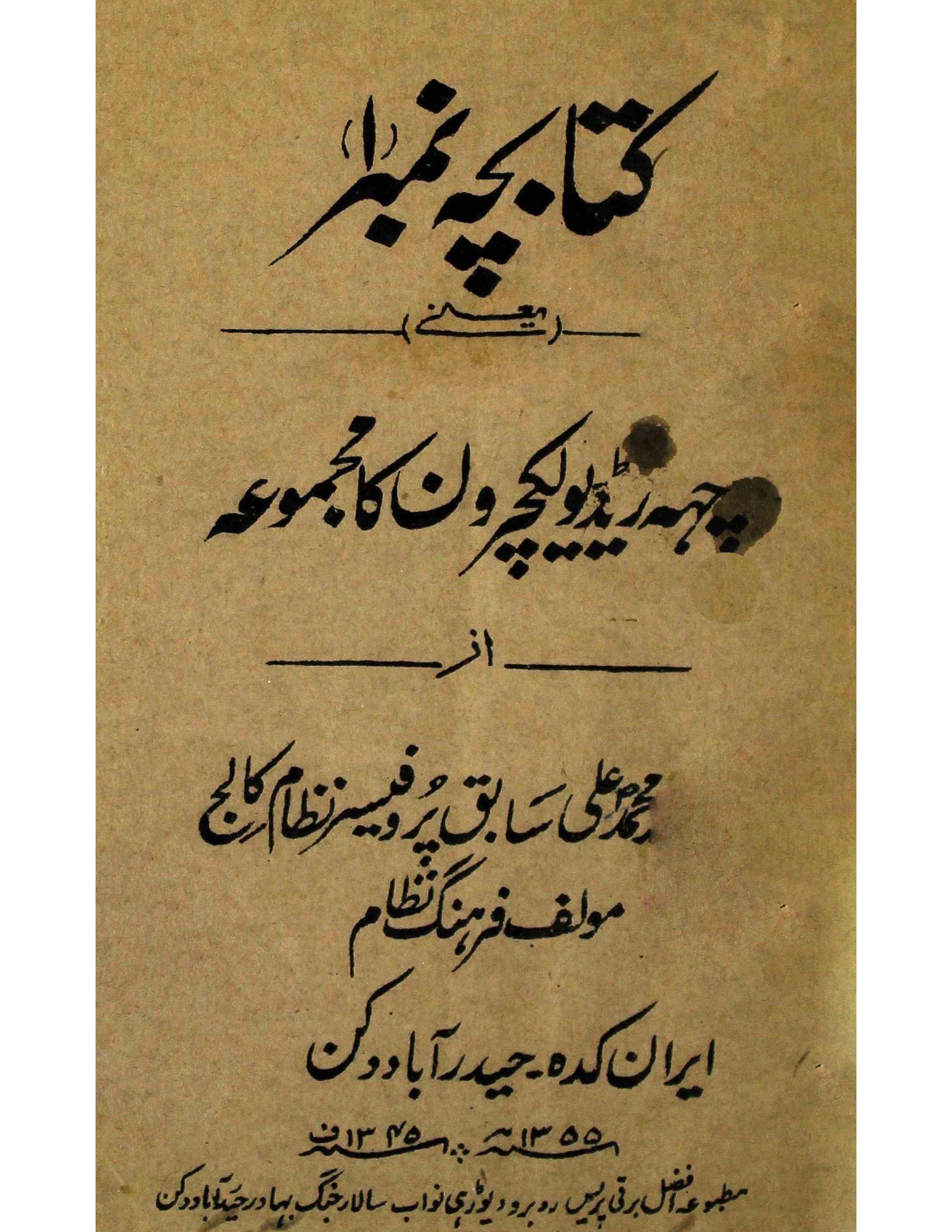 Kitabcha Number-1