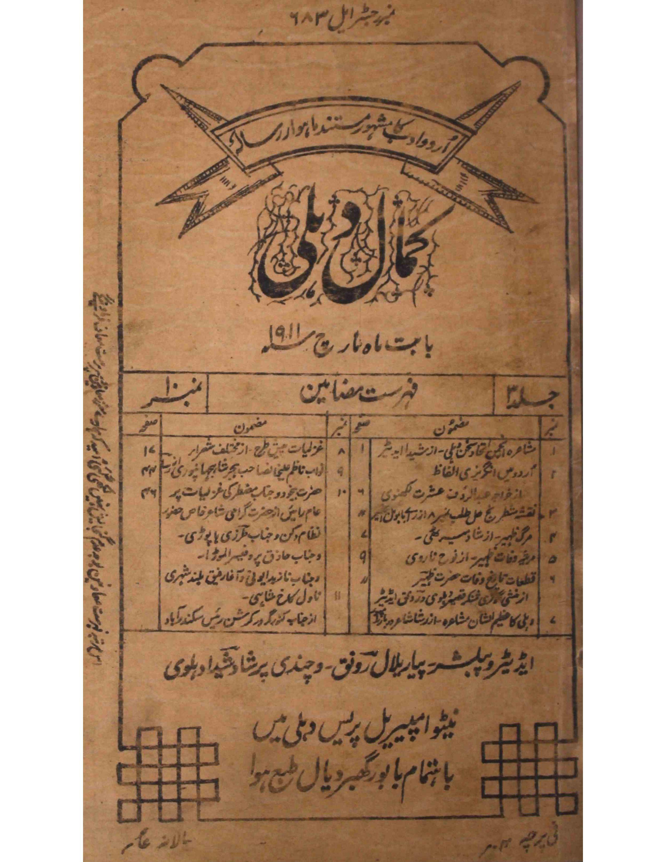 Kamal-e-Dehli     Shumara Number-010