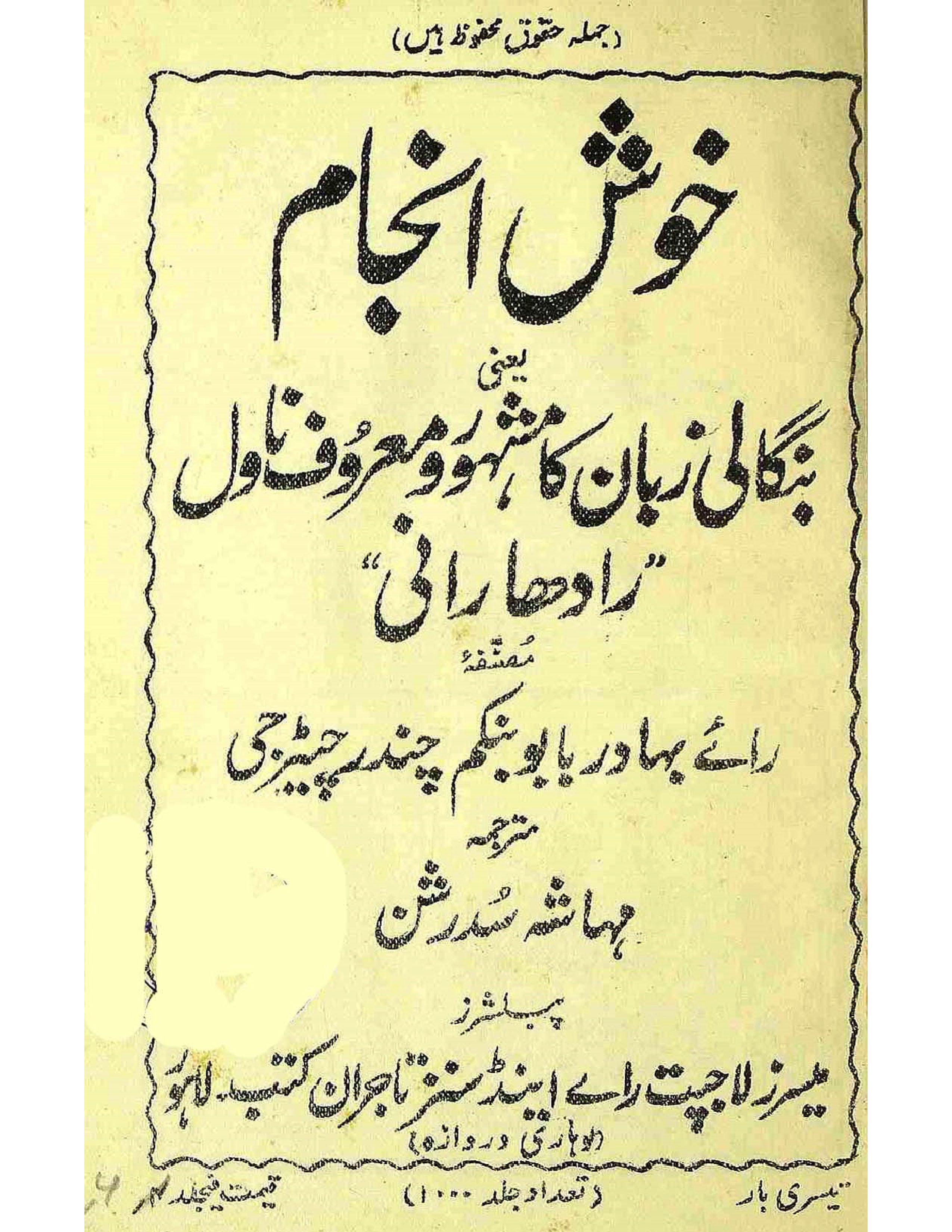 Khush Anjam