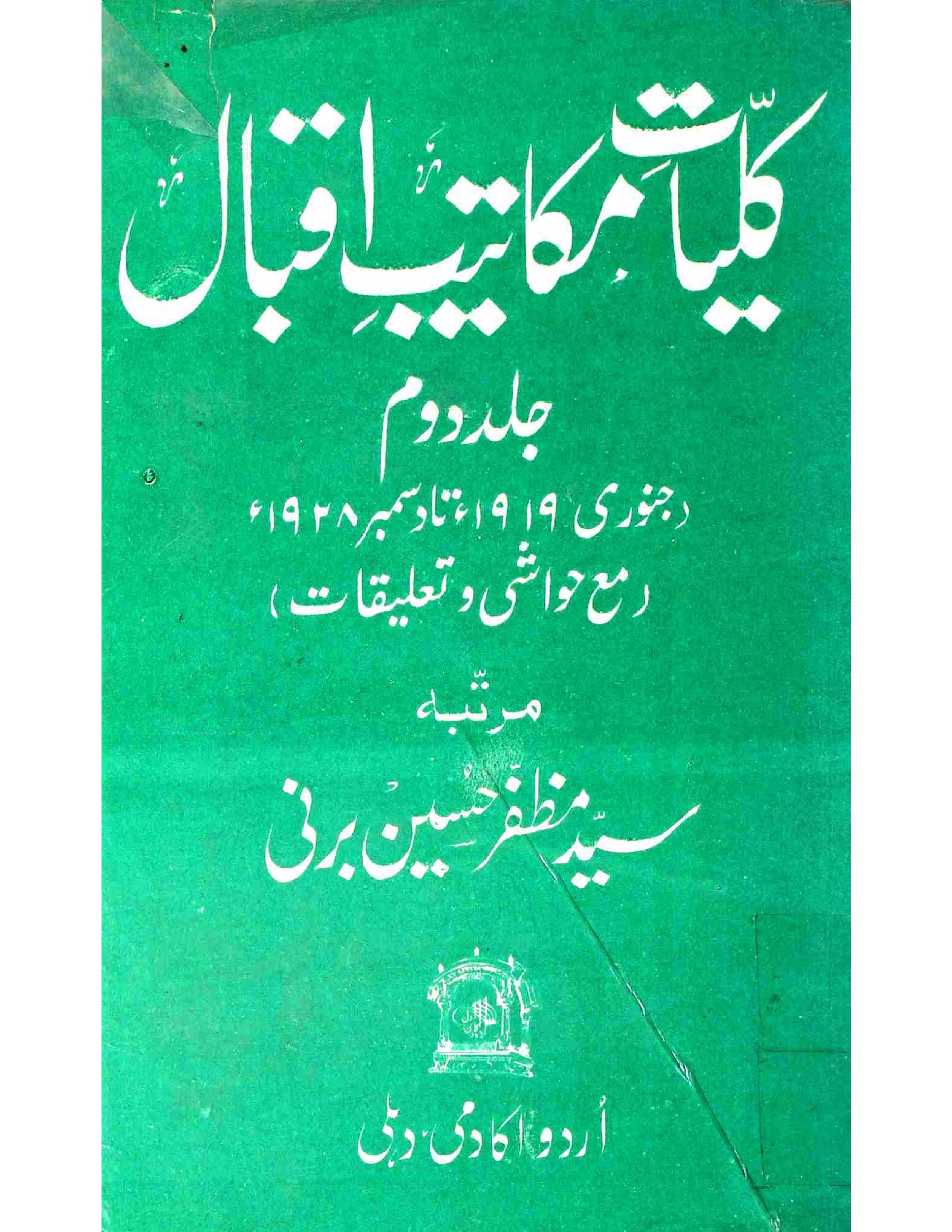 Kuliyat-e-Makateeb-E-Iqbal     Volume-002
