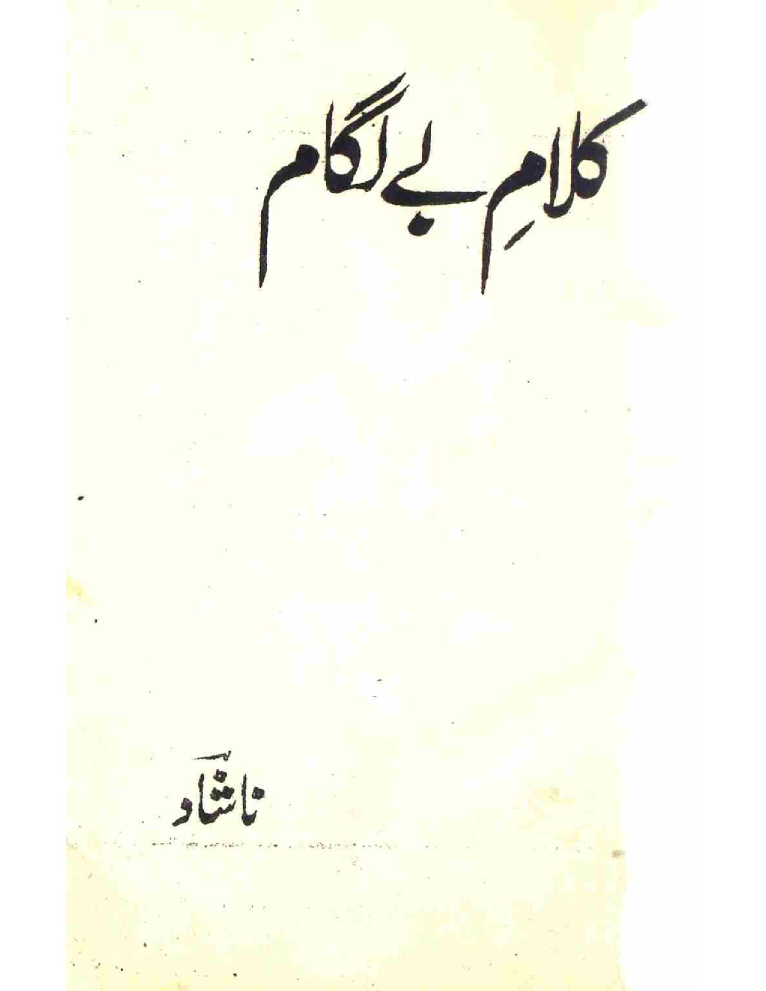 Kalam-e-Be-Lagam