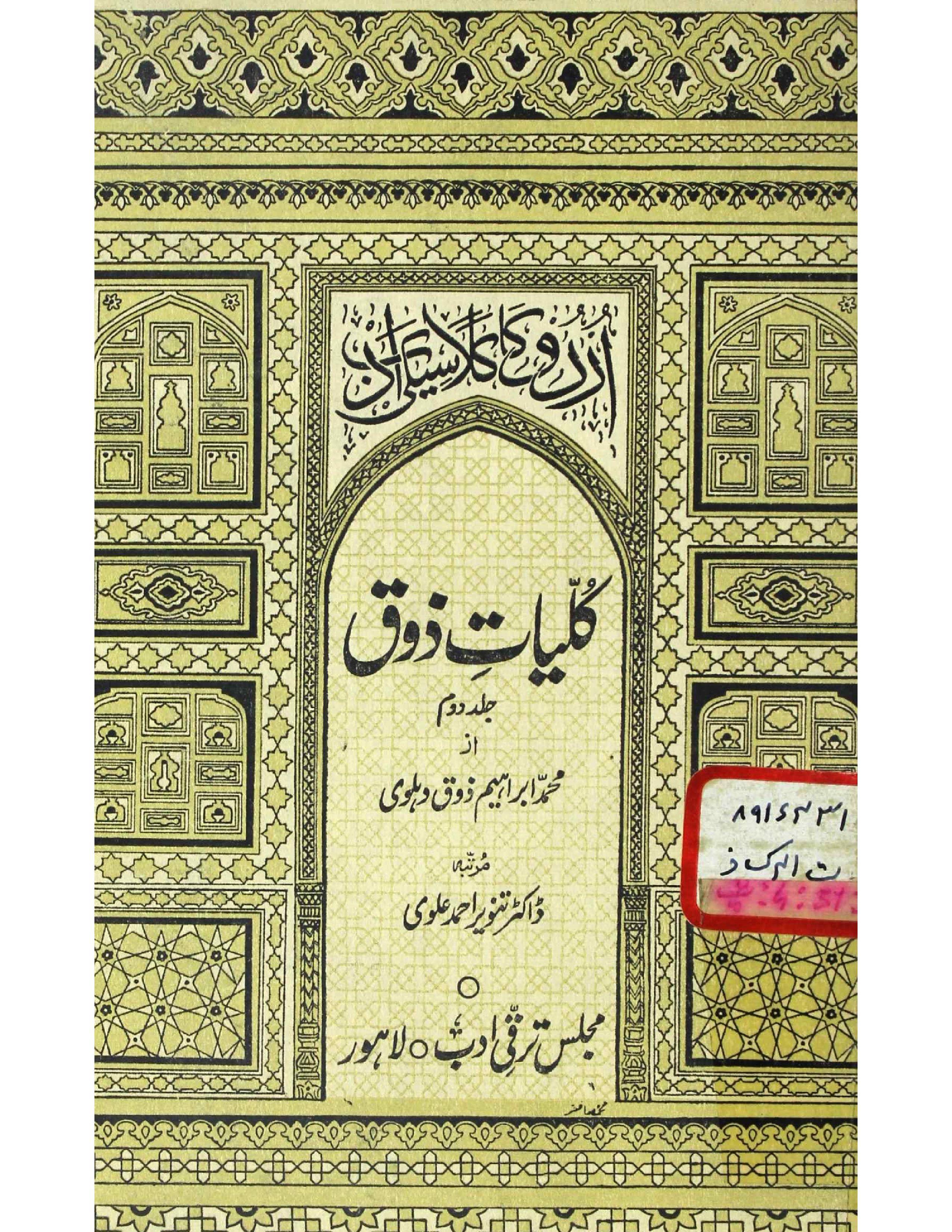Kulliyat-e-Zauq     Volume-002