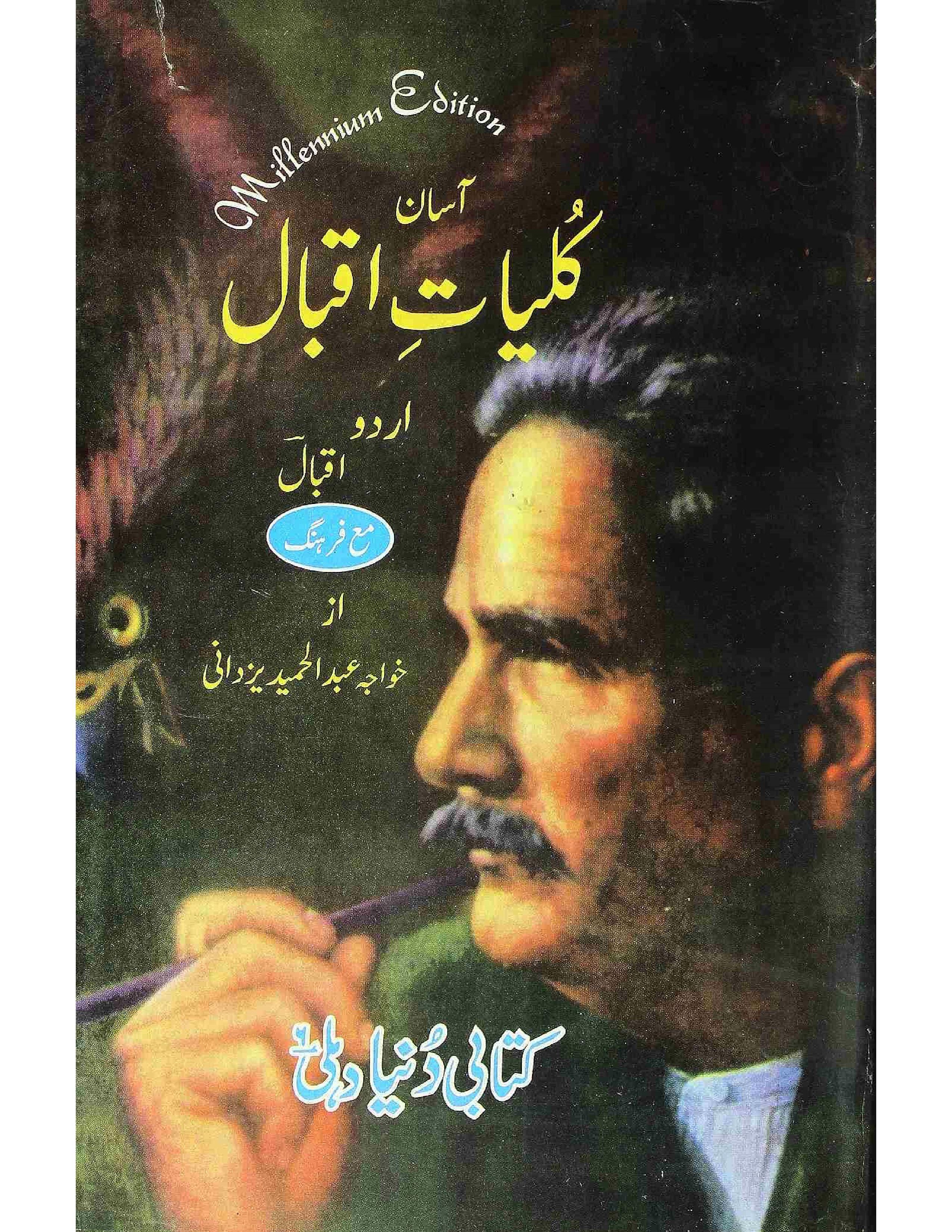 Kulliyat-e-Iqbal Urdu