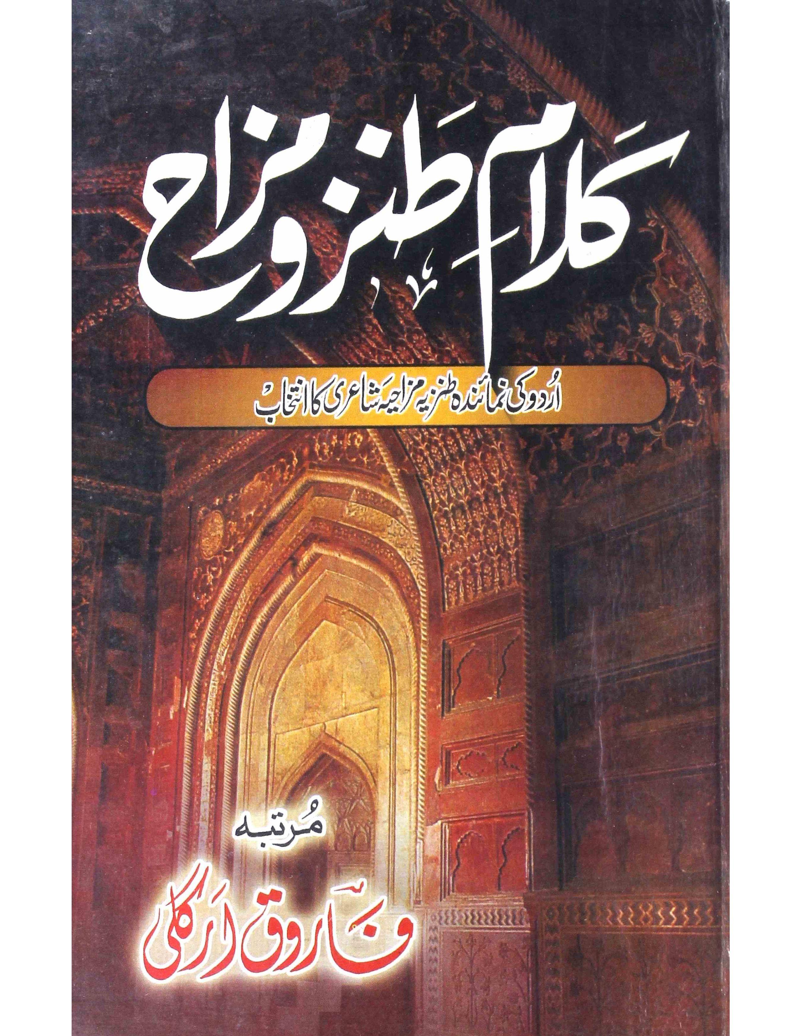 Kalam-e-Tanz-o-Mizah