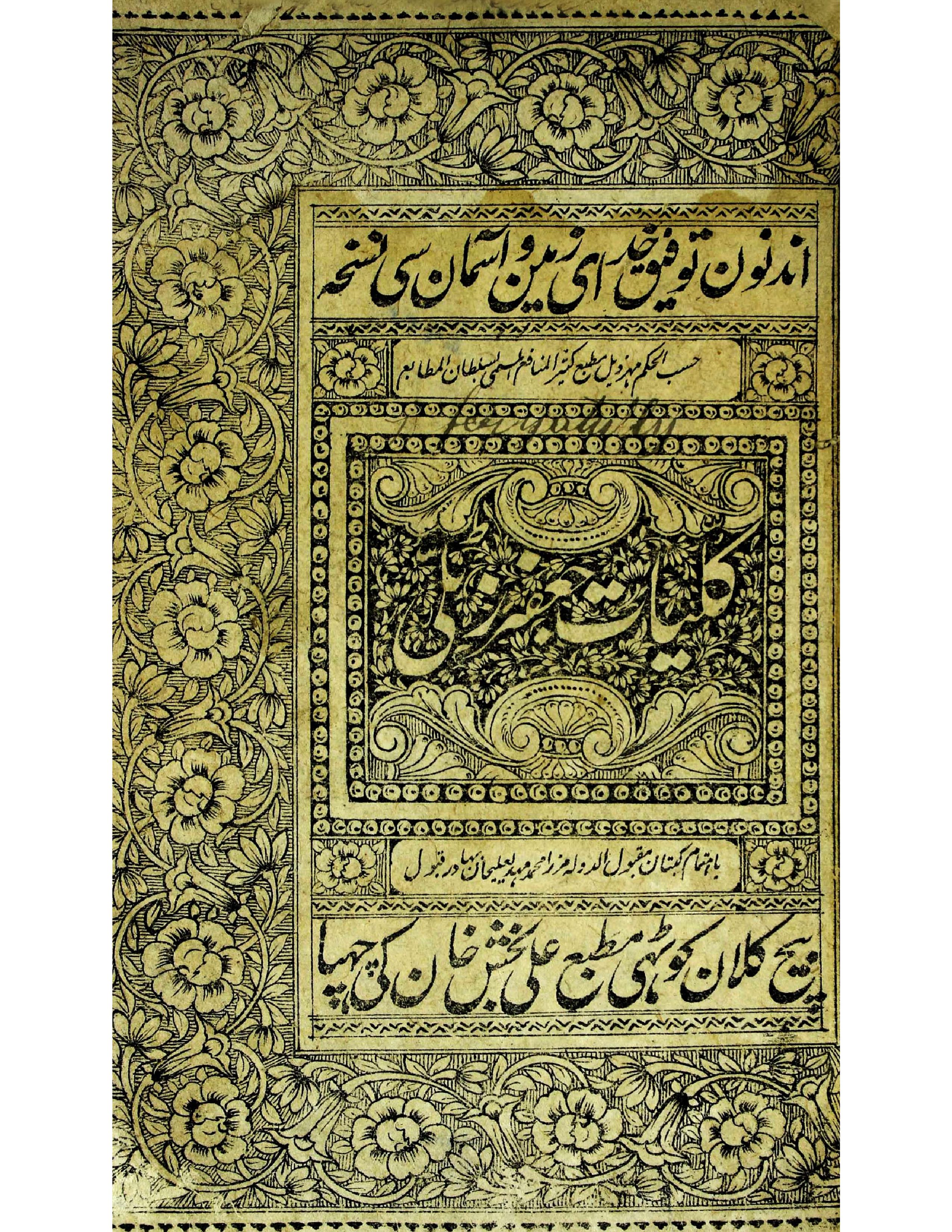Kulliyat-e-Jafar Zatalli