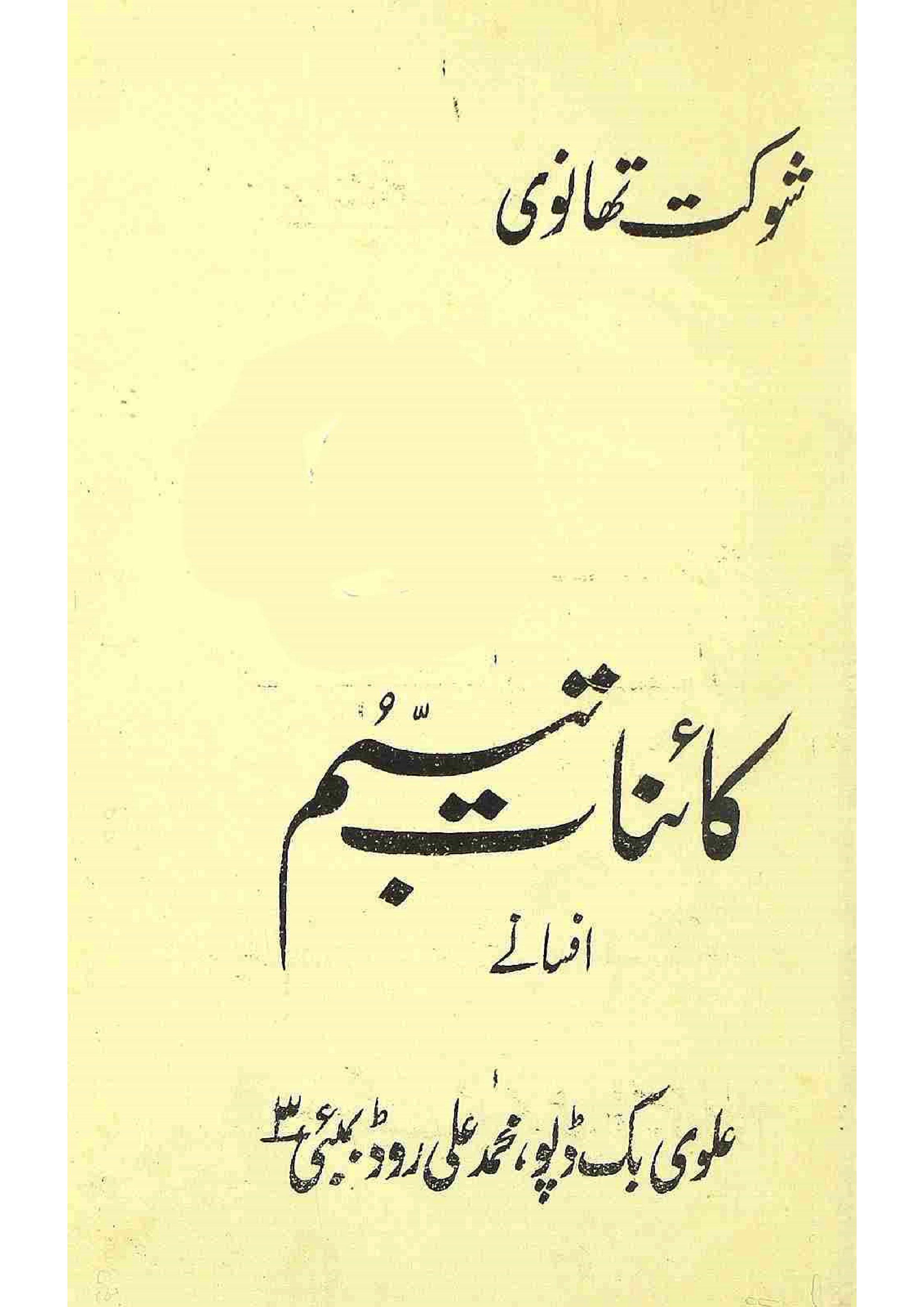 Kainat-e-Tabssum