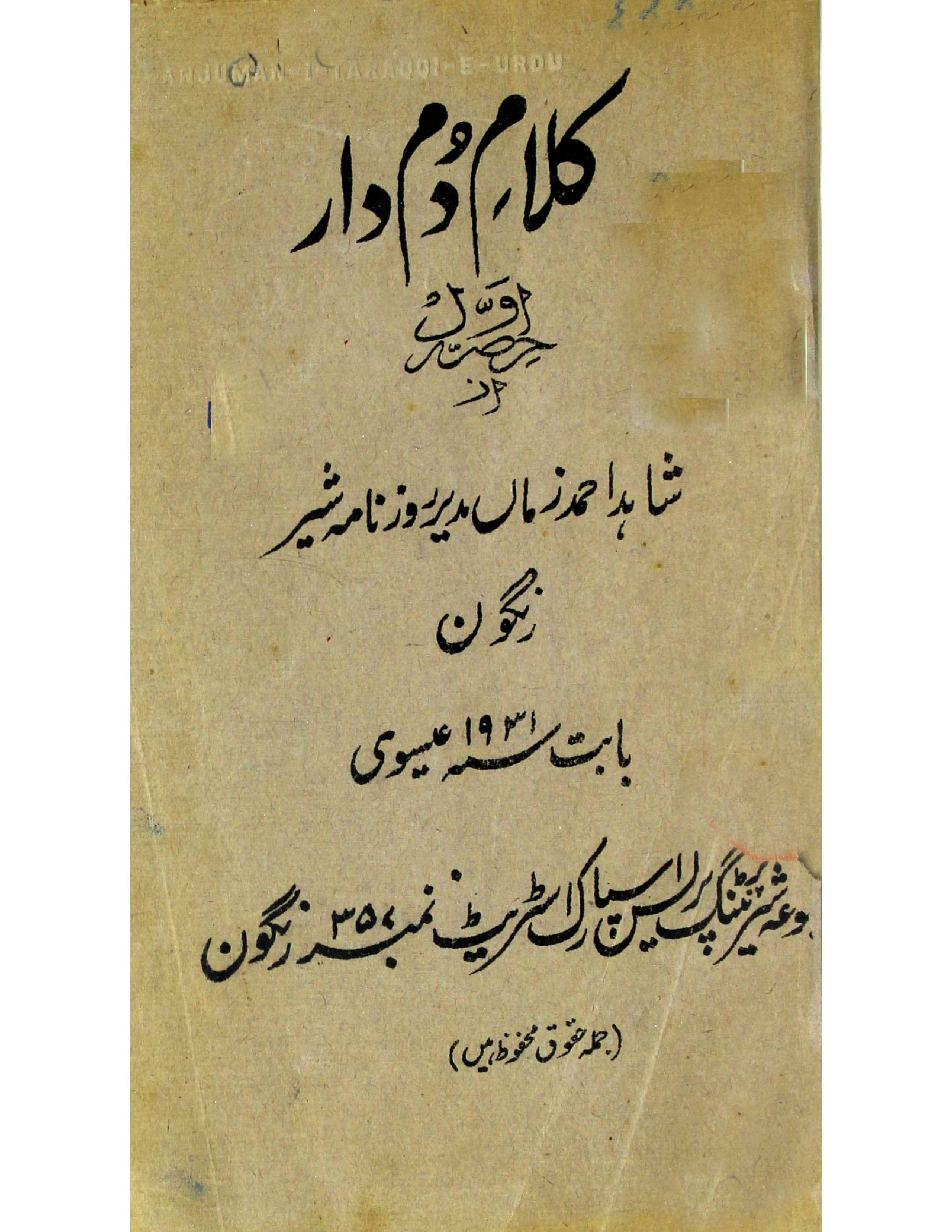Kalam-e-Dumdaar     Part-001
