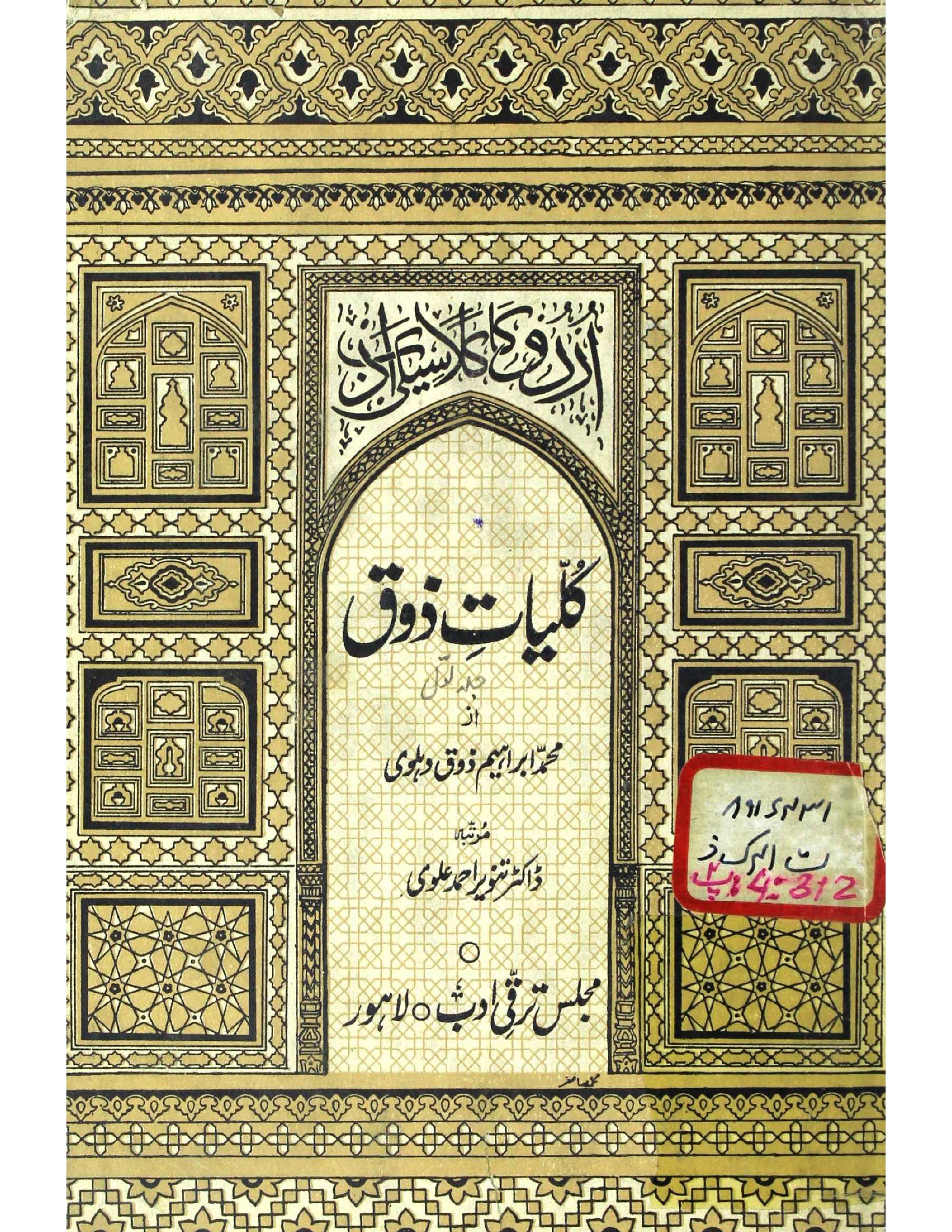 Kulliyat-e-Zauq     Volume-001