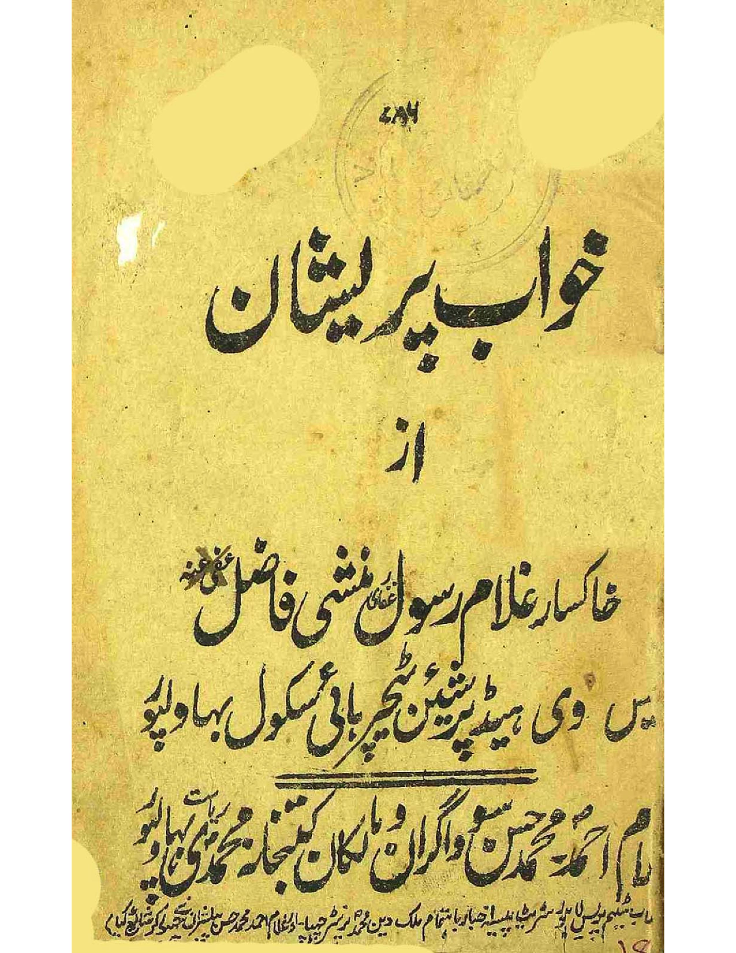 Khwab Pareshan