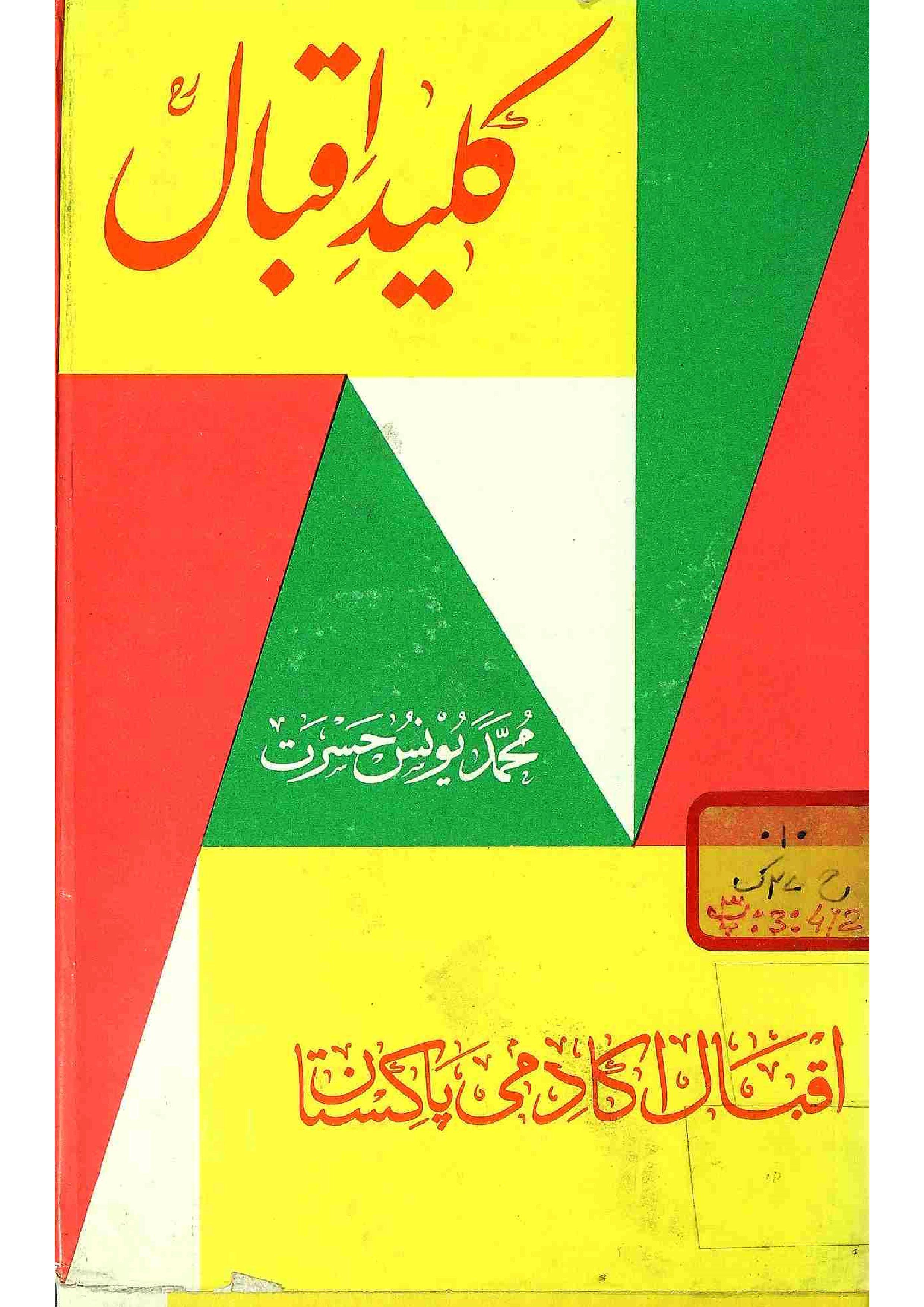 Kaleed-e-Iqbal
