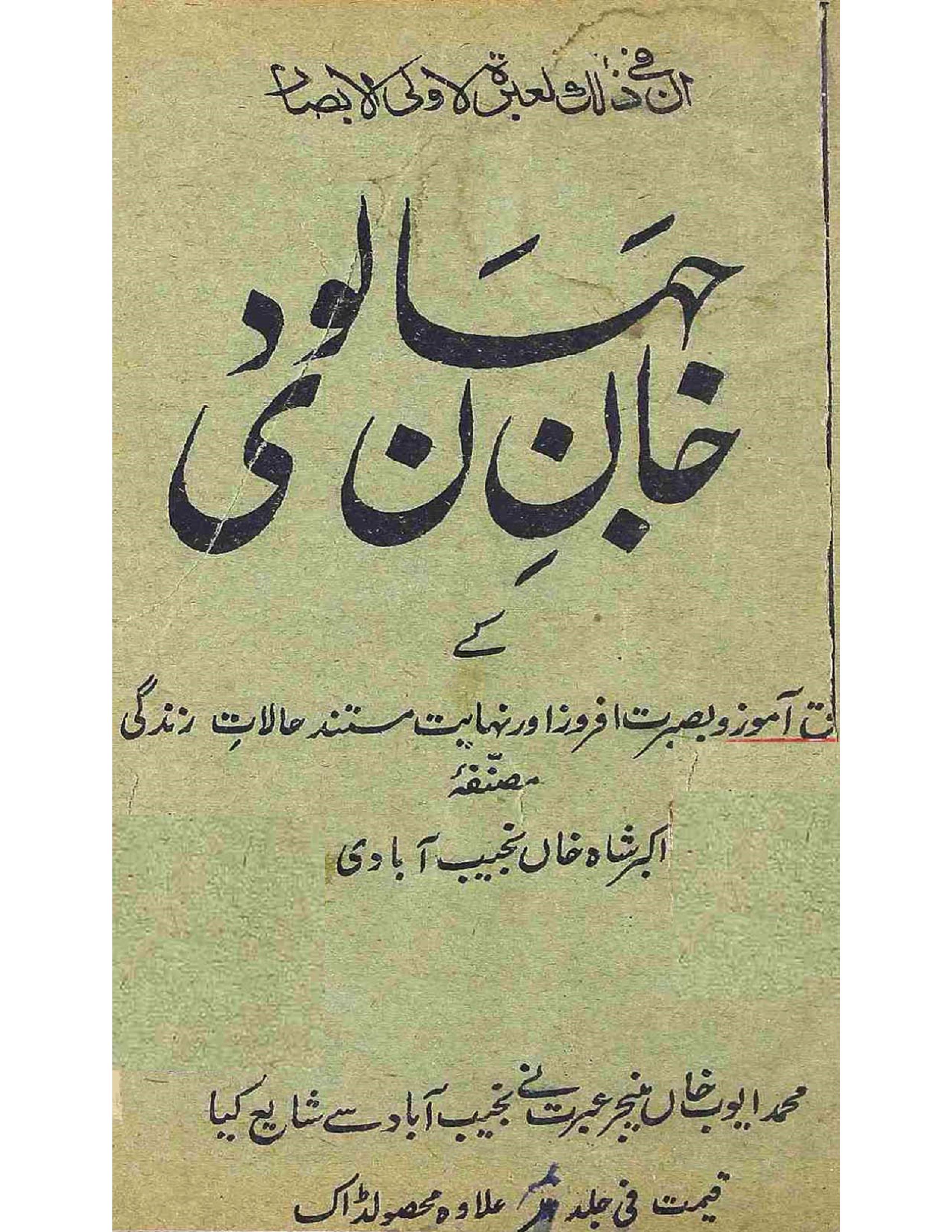 Khan Jahan Lodi