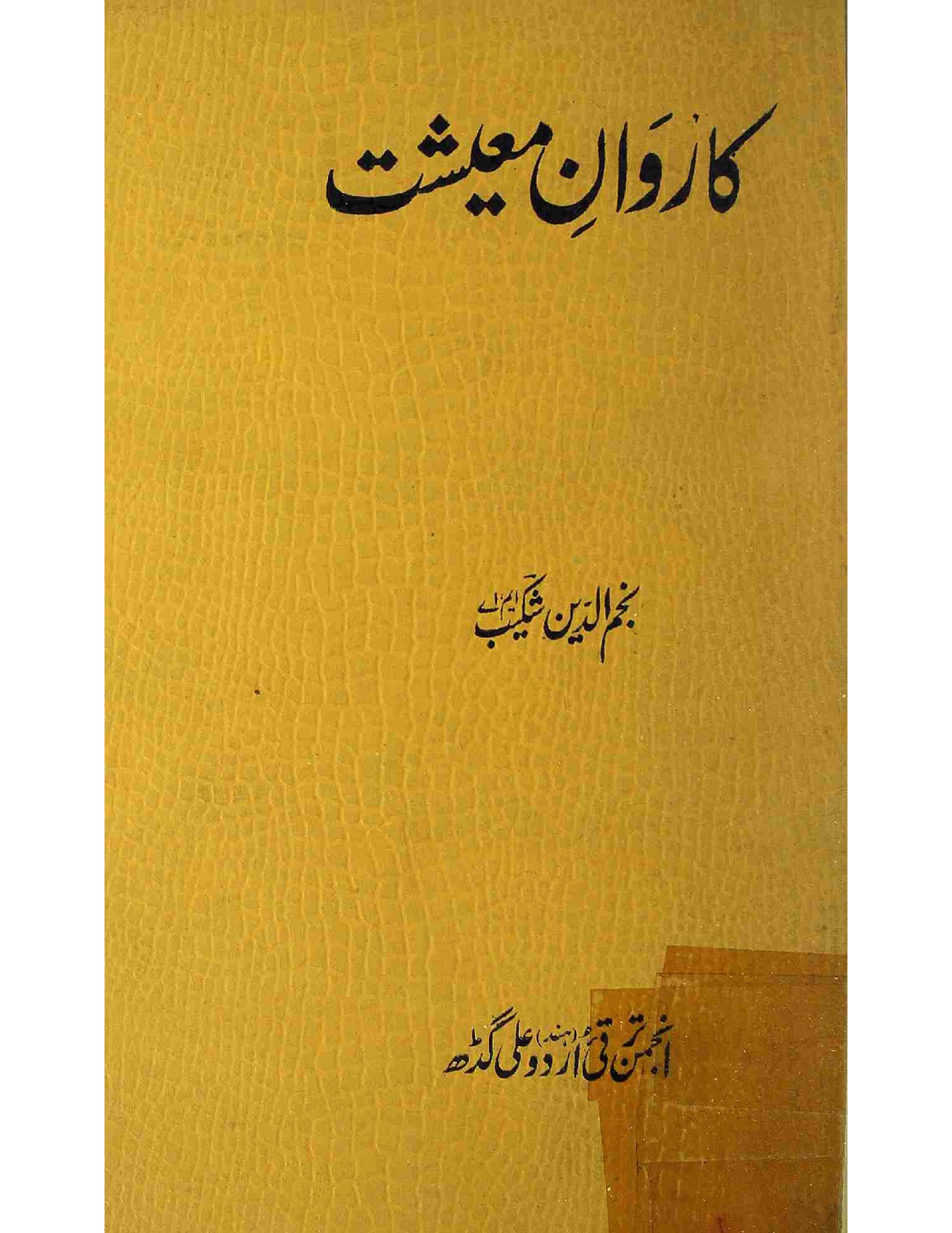Karawan-e-Maeeshat