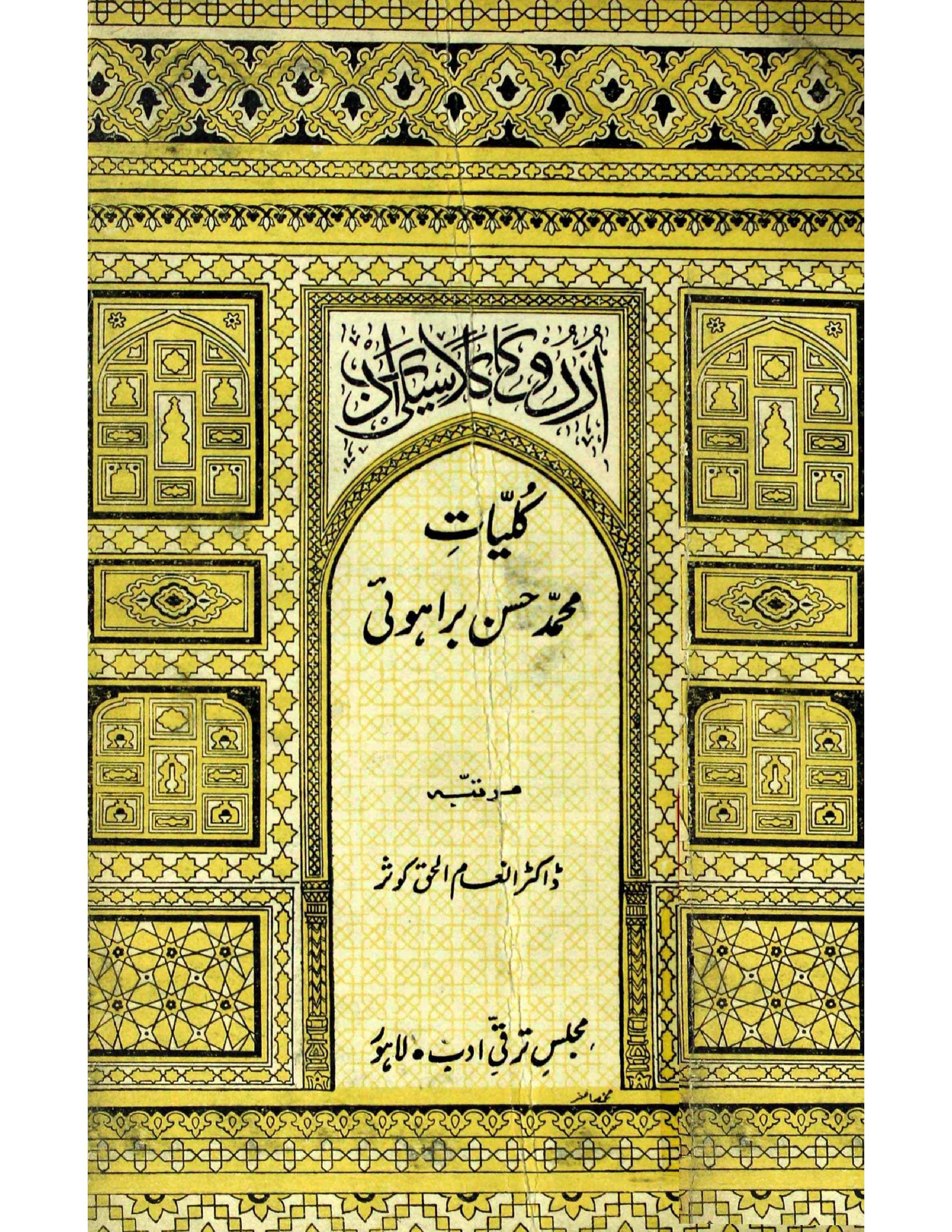 Kulliyat-e-Mohammad Hasan Barahwi