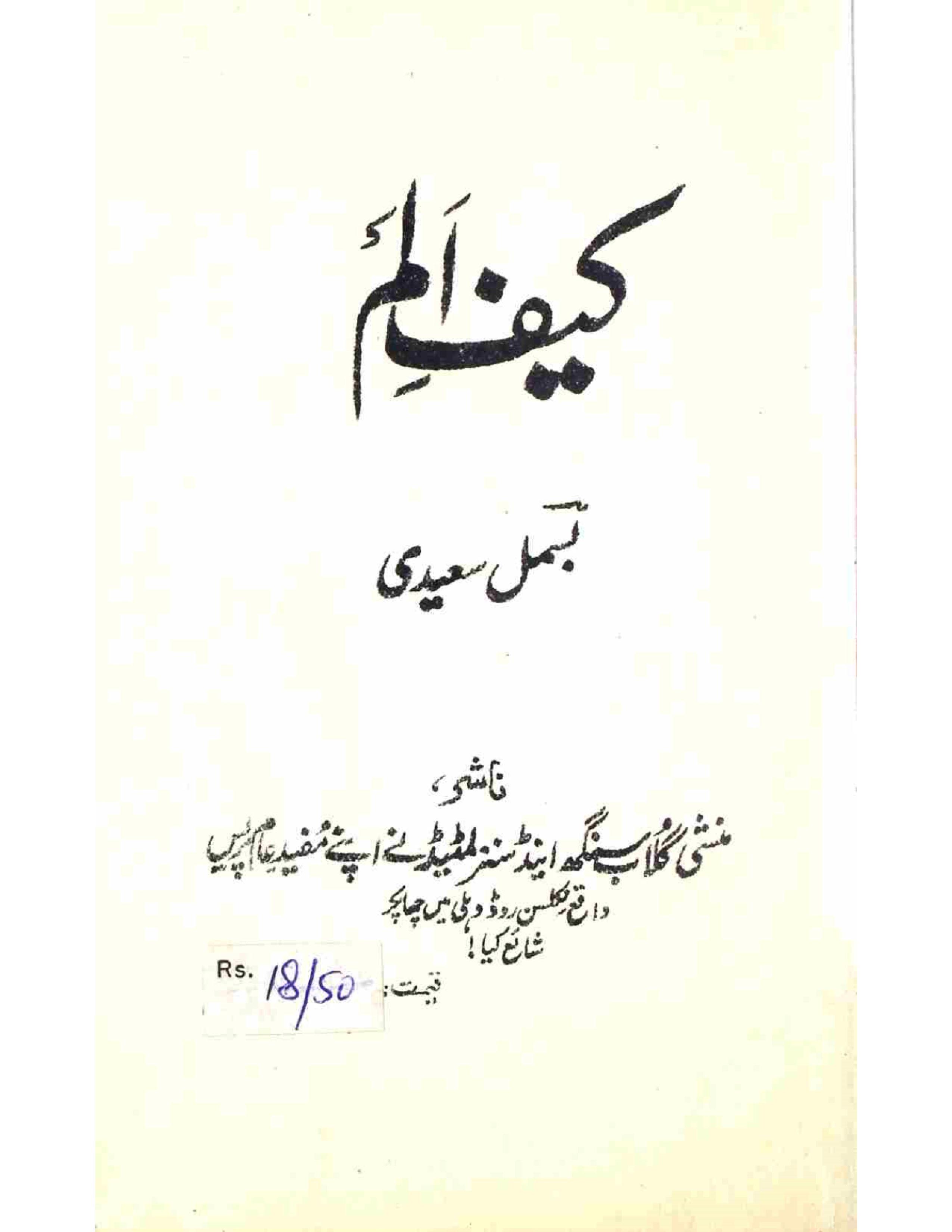 Kaif-e-Alam