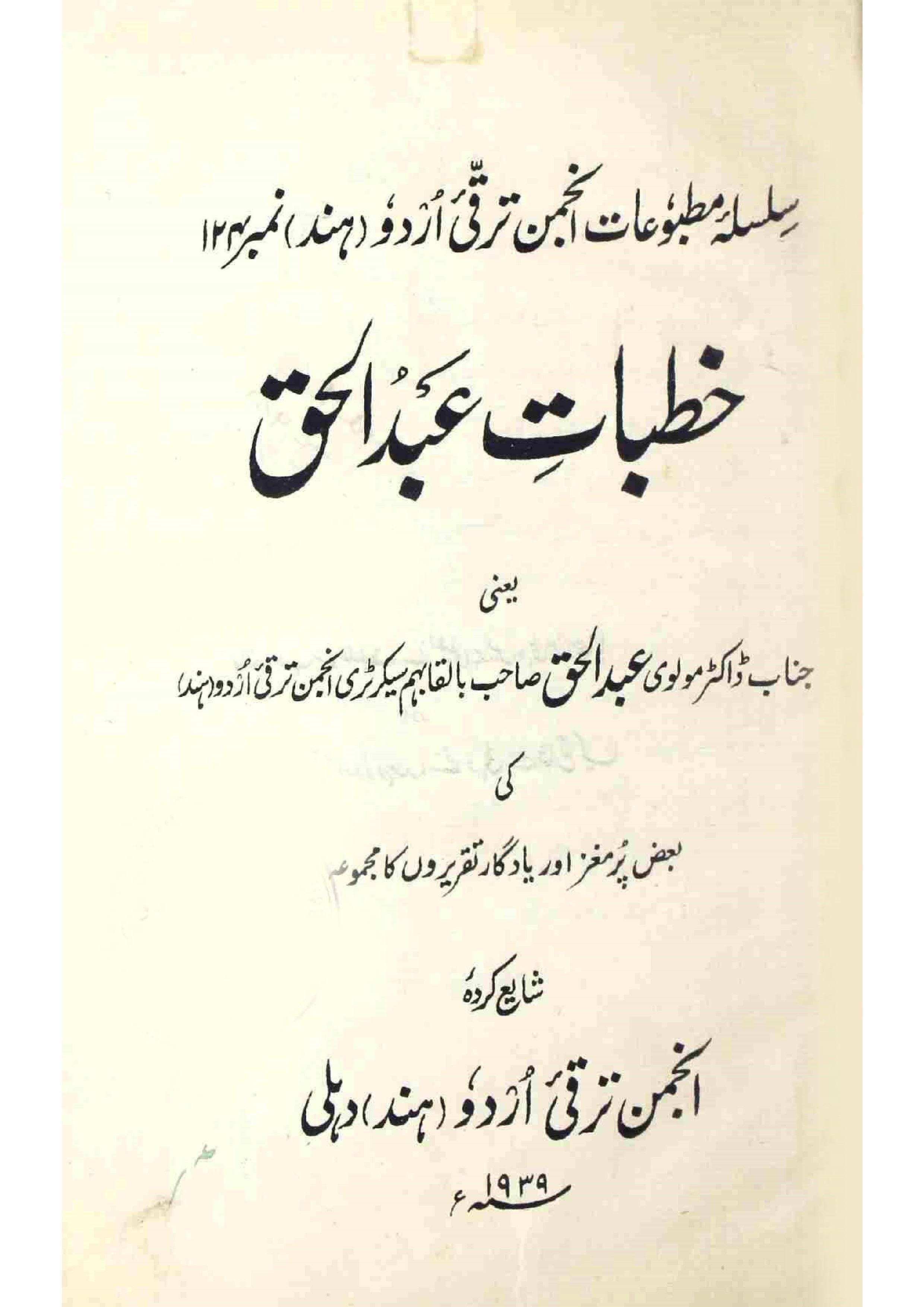 Khutbat-e-Abdul Haq