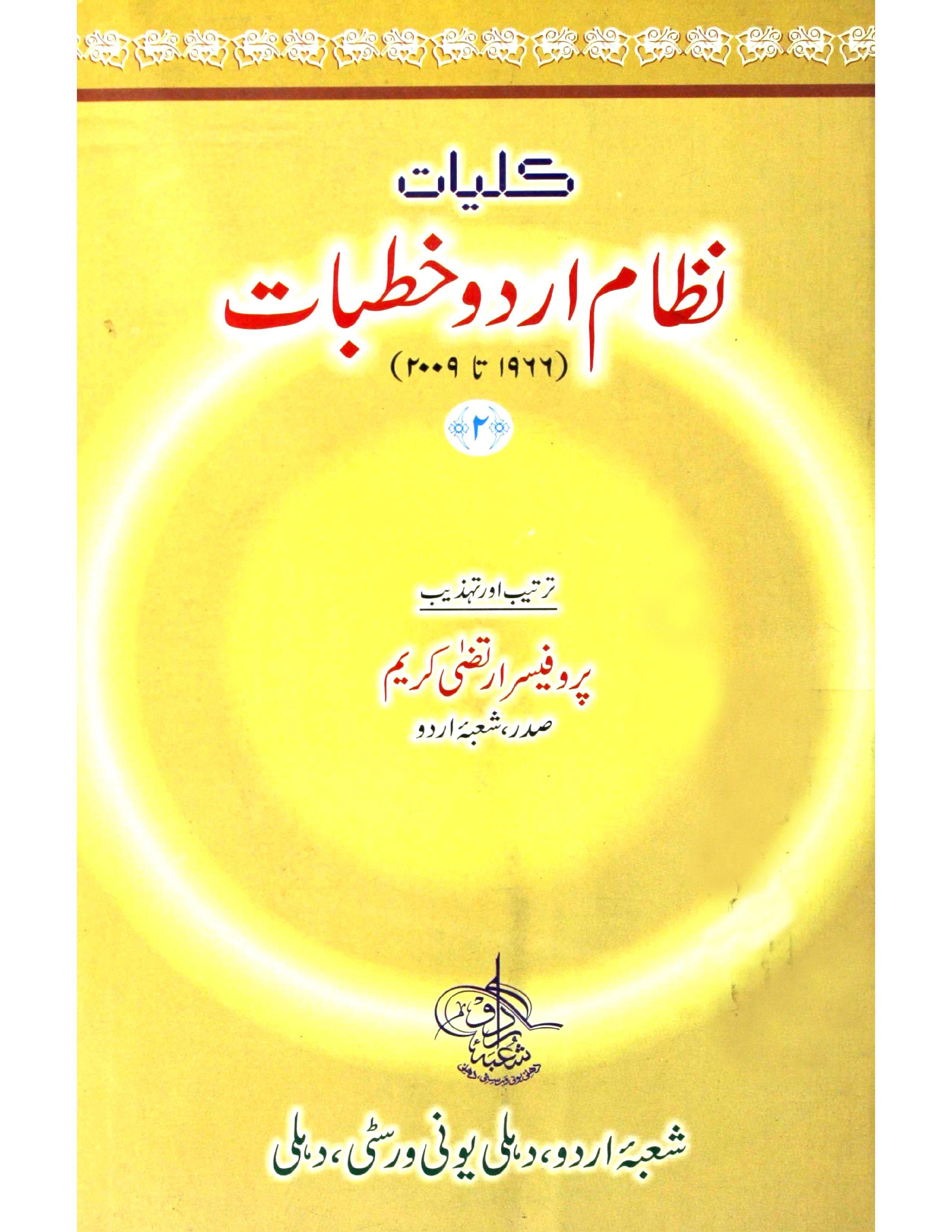 Kulliyat-e-Nizam-e-urdu Khutbat     Volume-002
