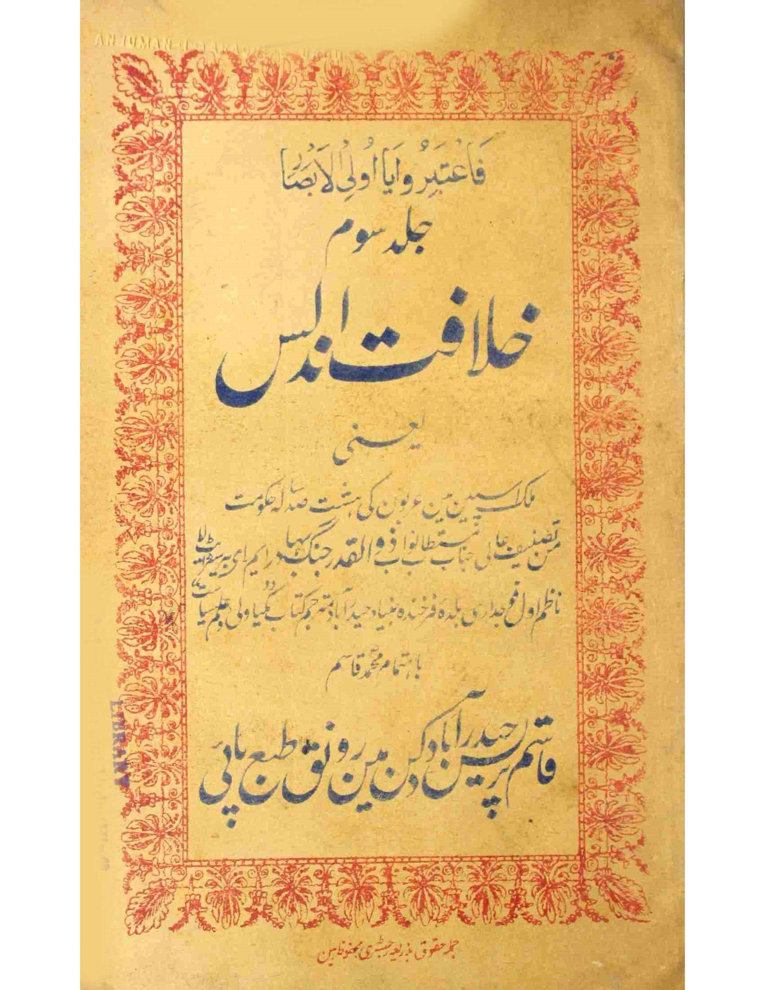 Khilafat-e-Undulus     Volume-003