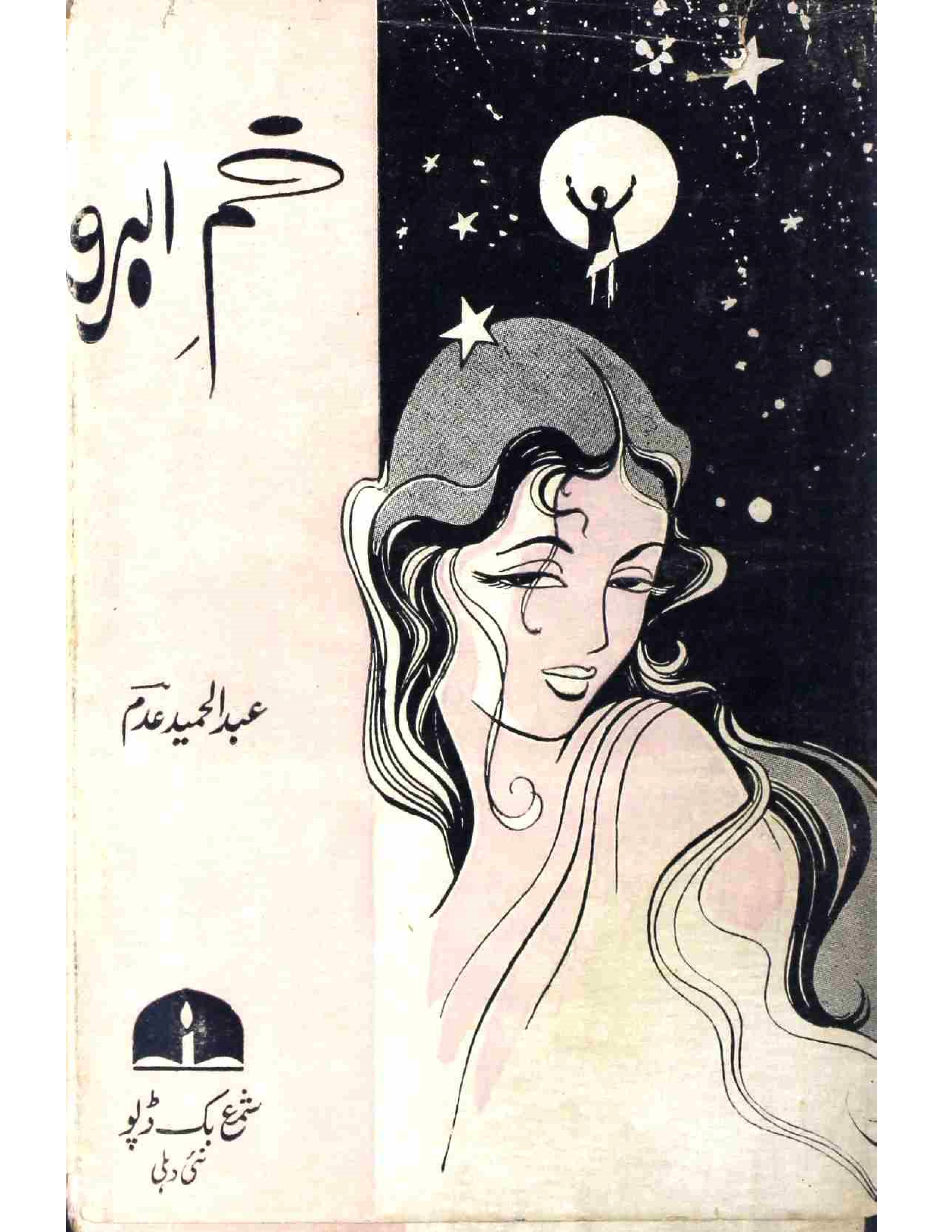 Kham-e-Abroo
