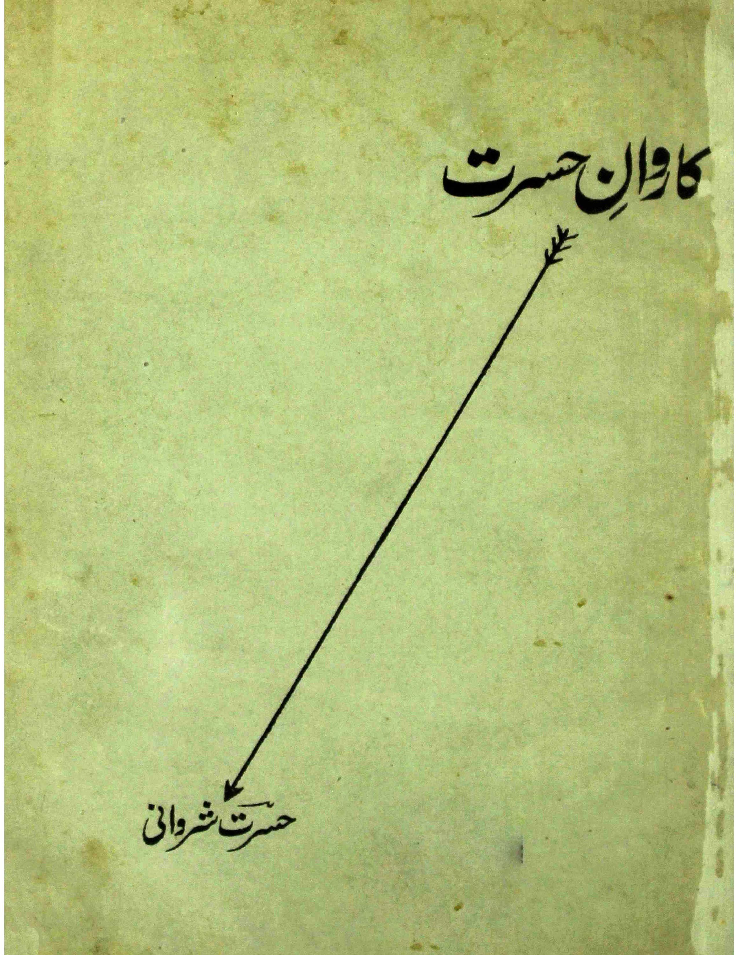Karwan-e-Hasrat     Deewan-e-Urdu