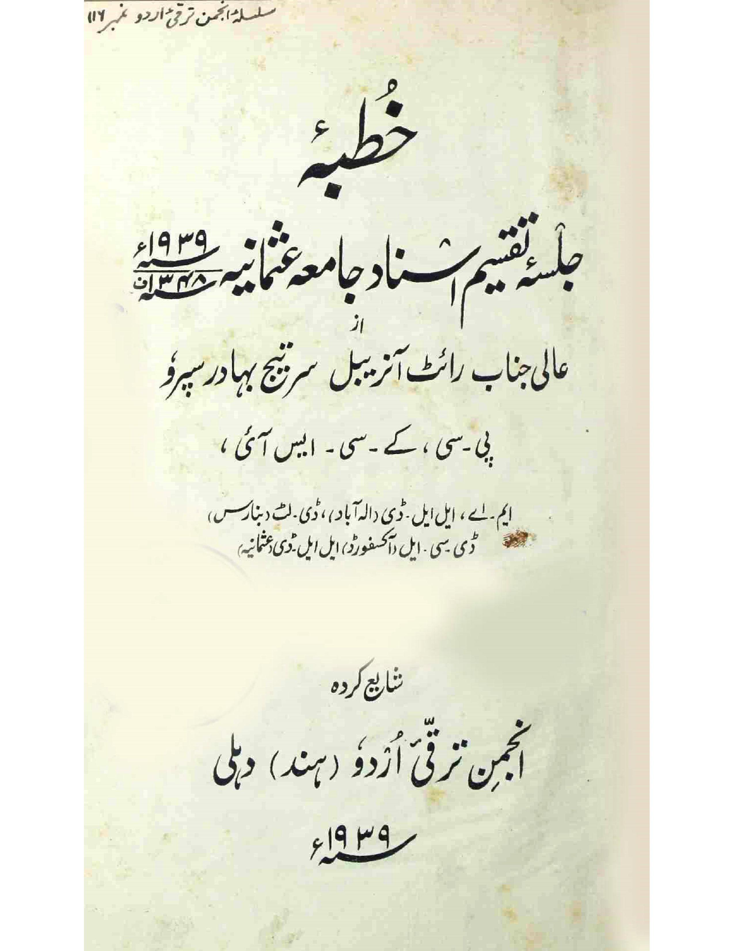 Khutba     Jalsa-e-Taqseem-e-Isnad Jamia Usmania