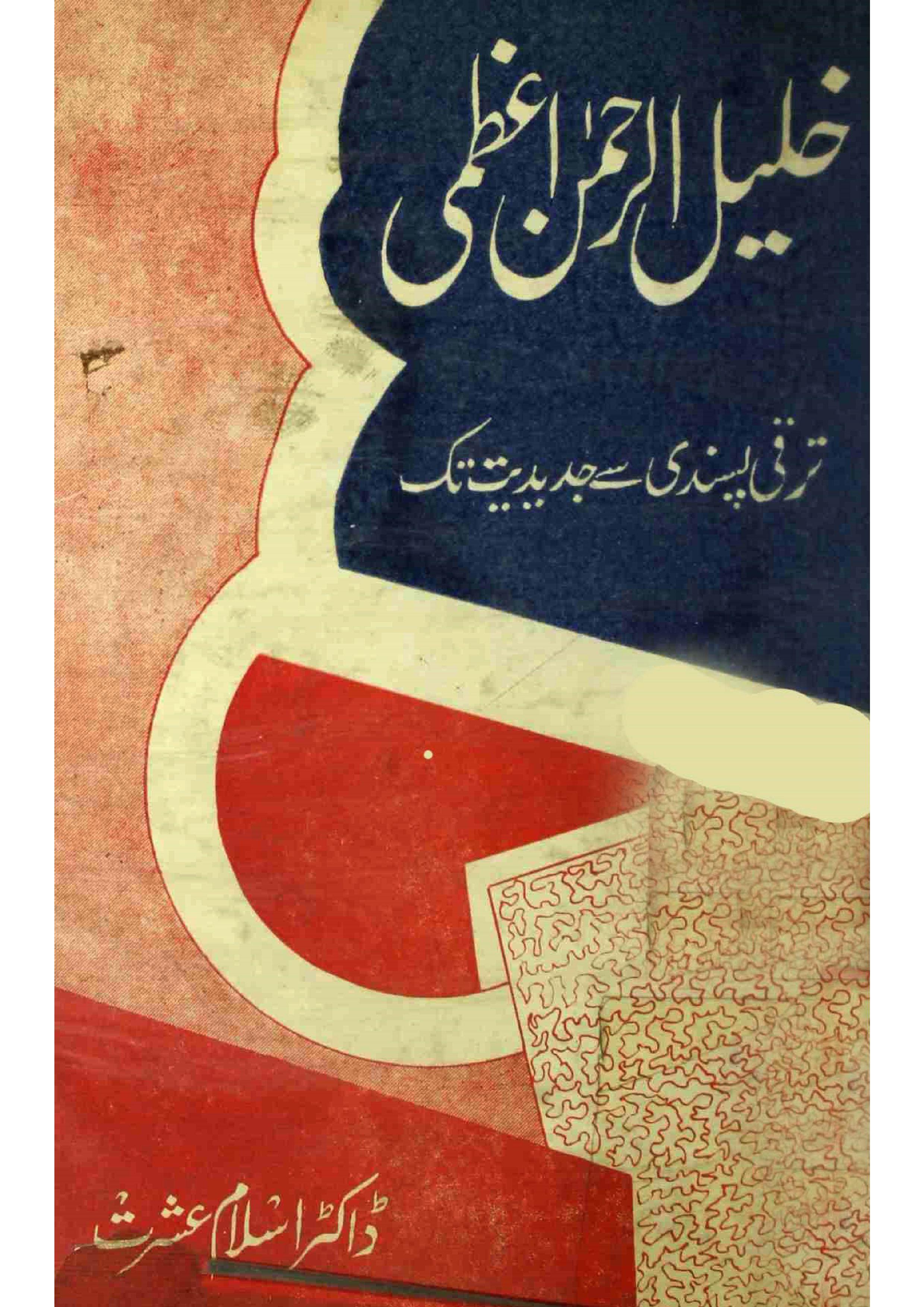 Khaleelur Rahman Azmi     Taraqqi Pasandi Se Jadeediyat Tak
