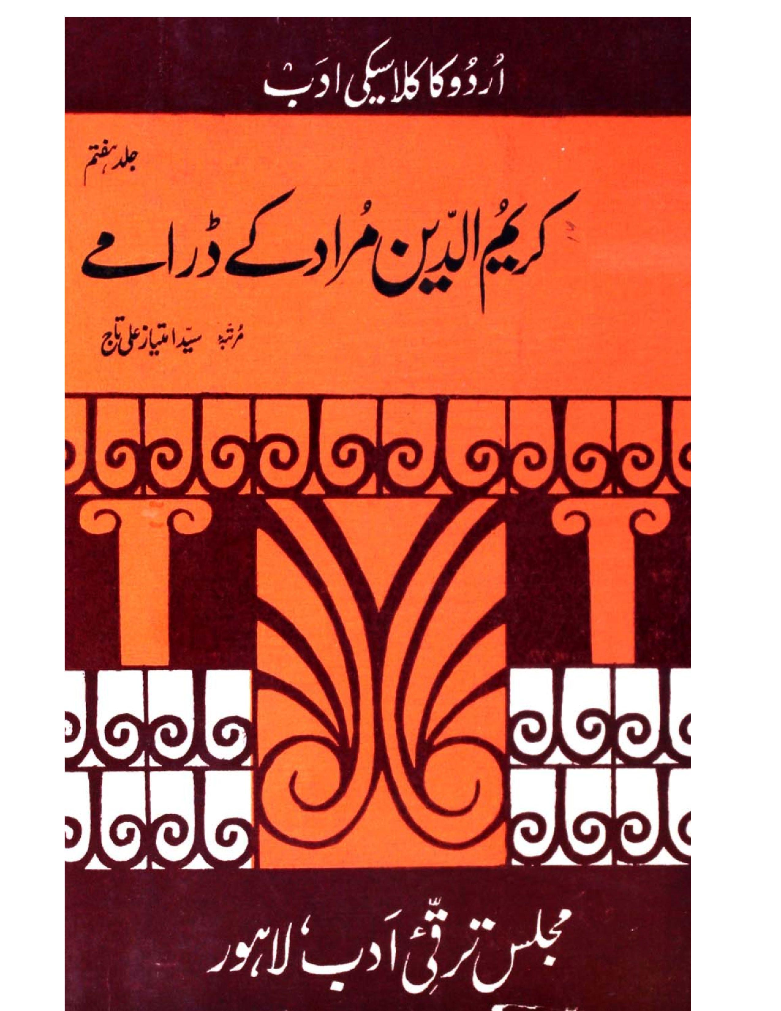 Kareemuddin Murad Ke Drame     Volume-007