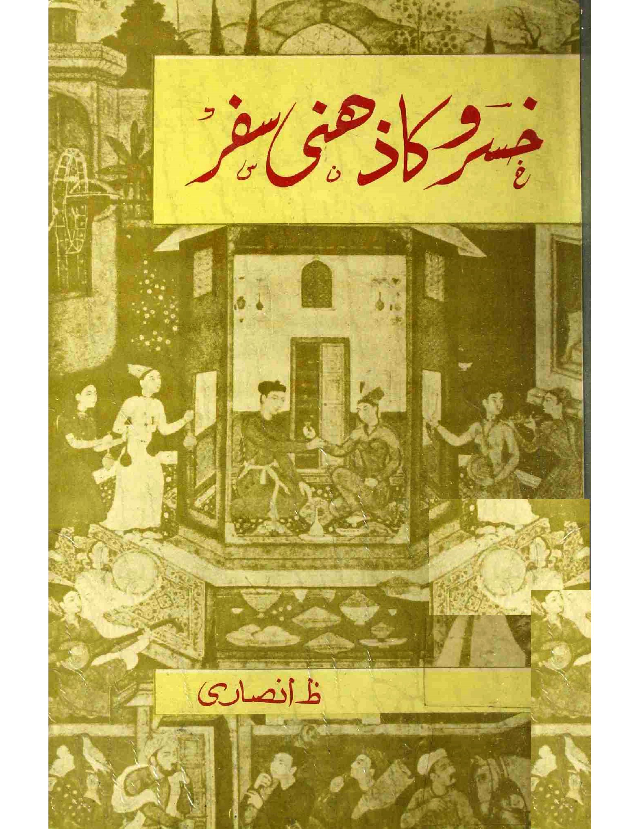 Khusro Ka Zehni Safar
