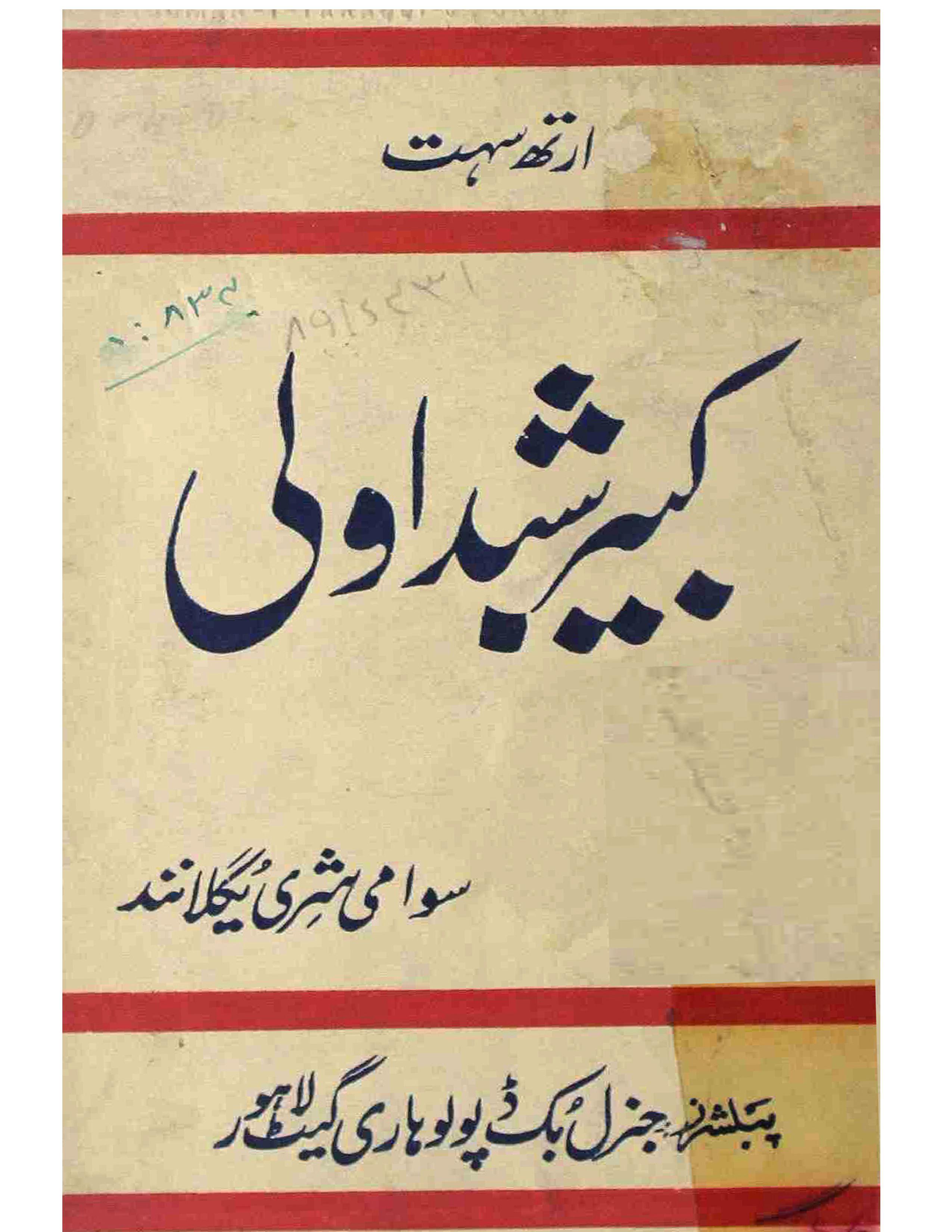 Kabeer Shabdavali