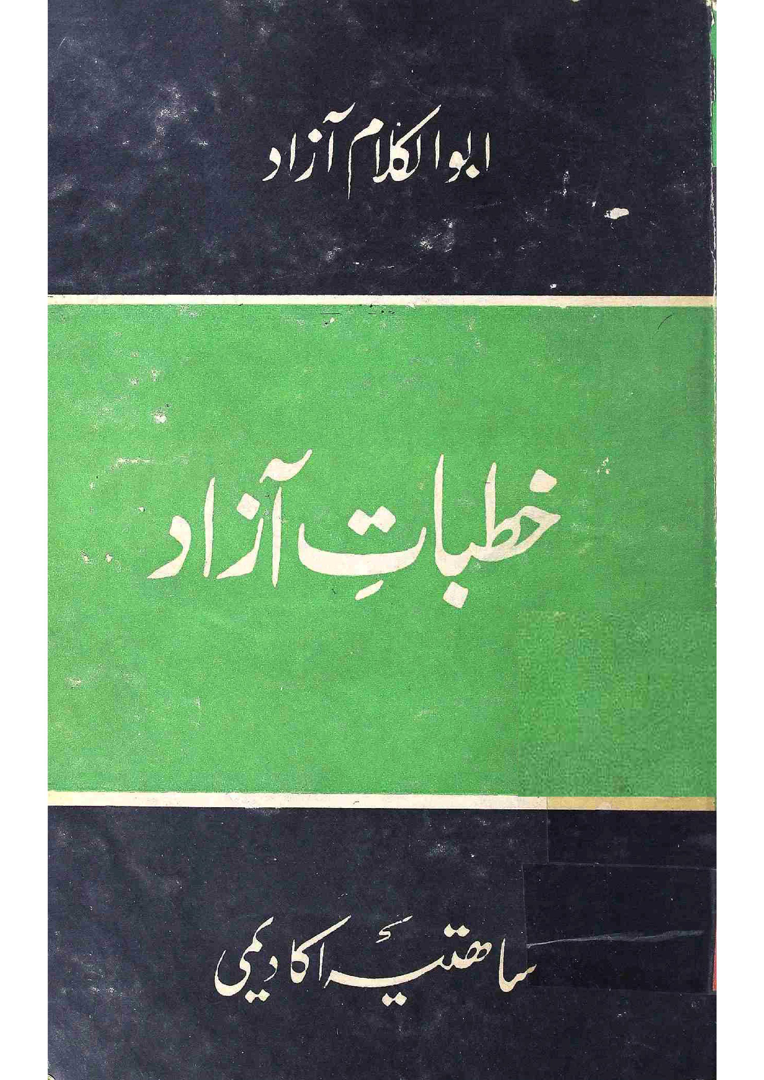 Khutbat-e-Azad