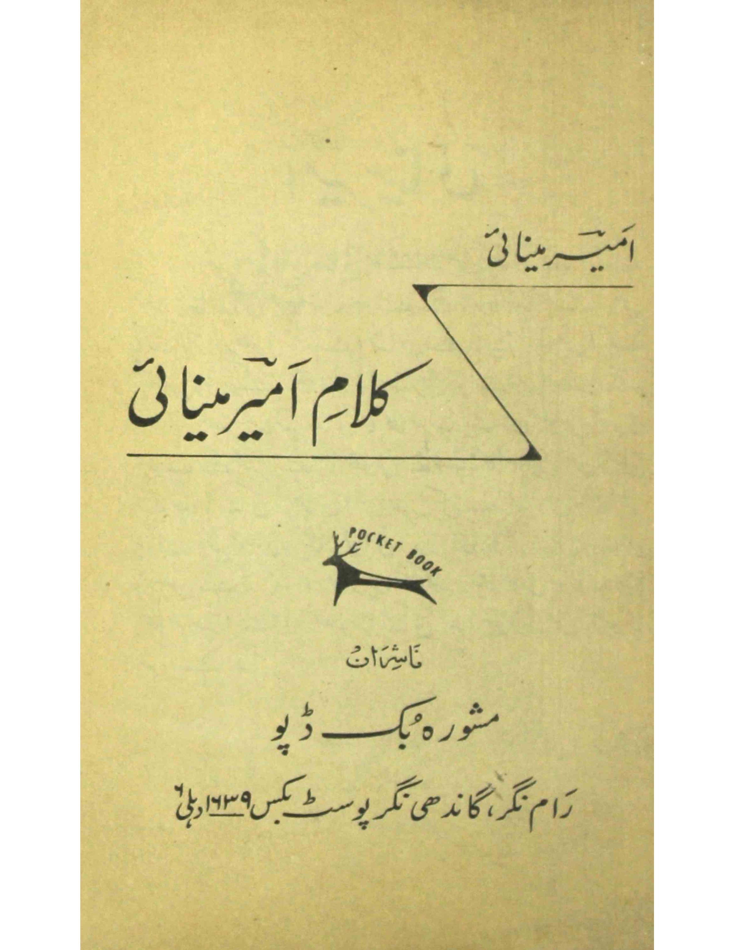Kalam-e-Ameer Meenai