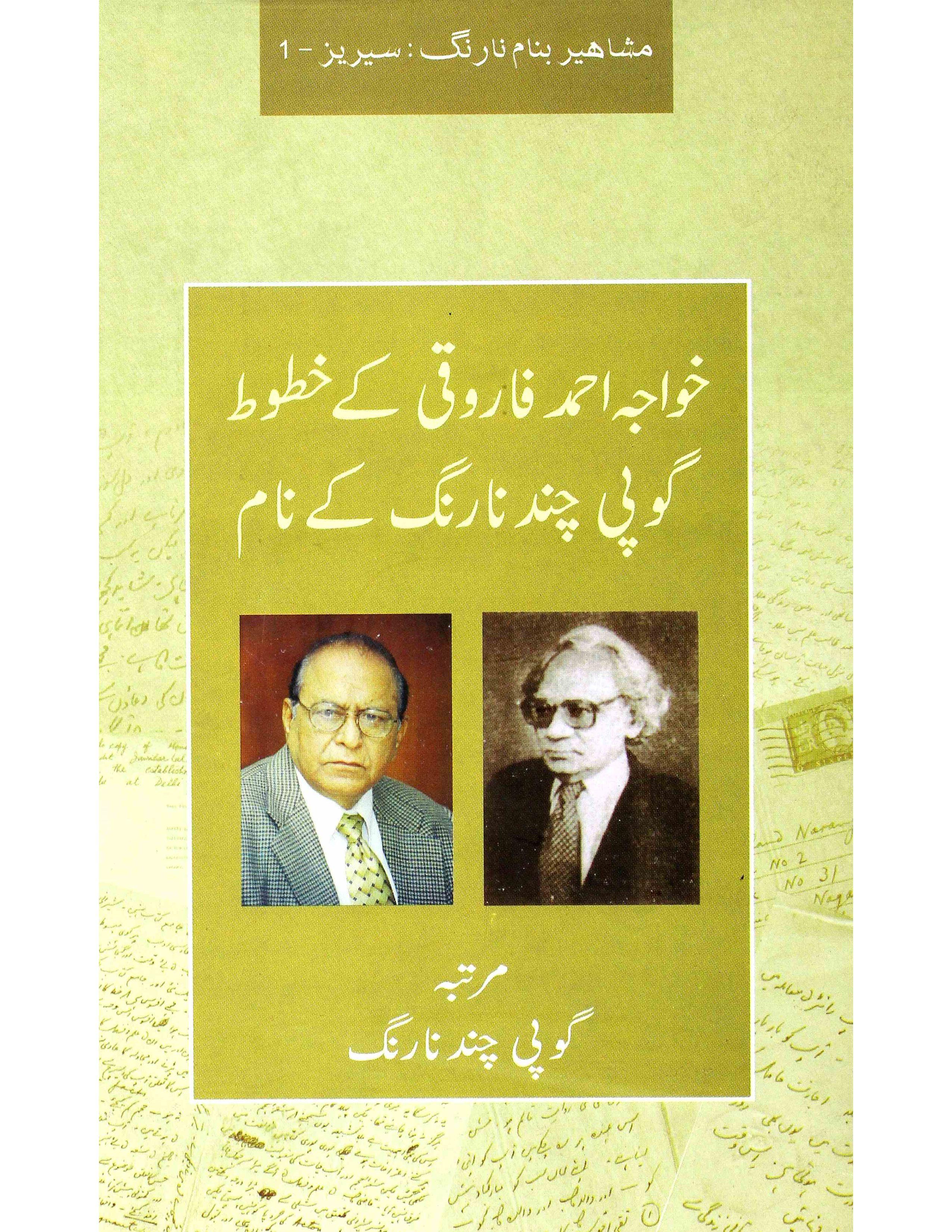 Khwaja Ahmad Farooqi Ke Khutoot